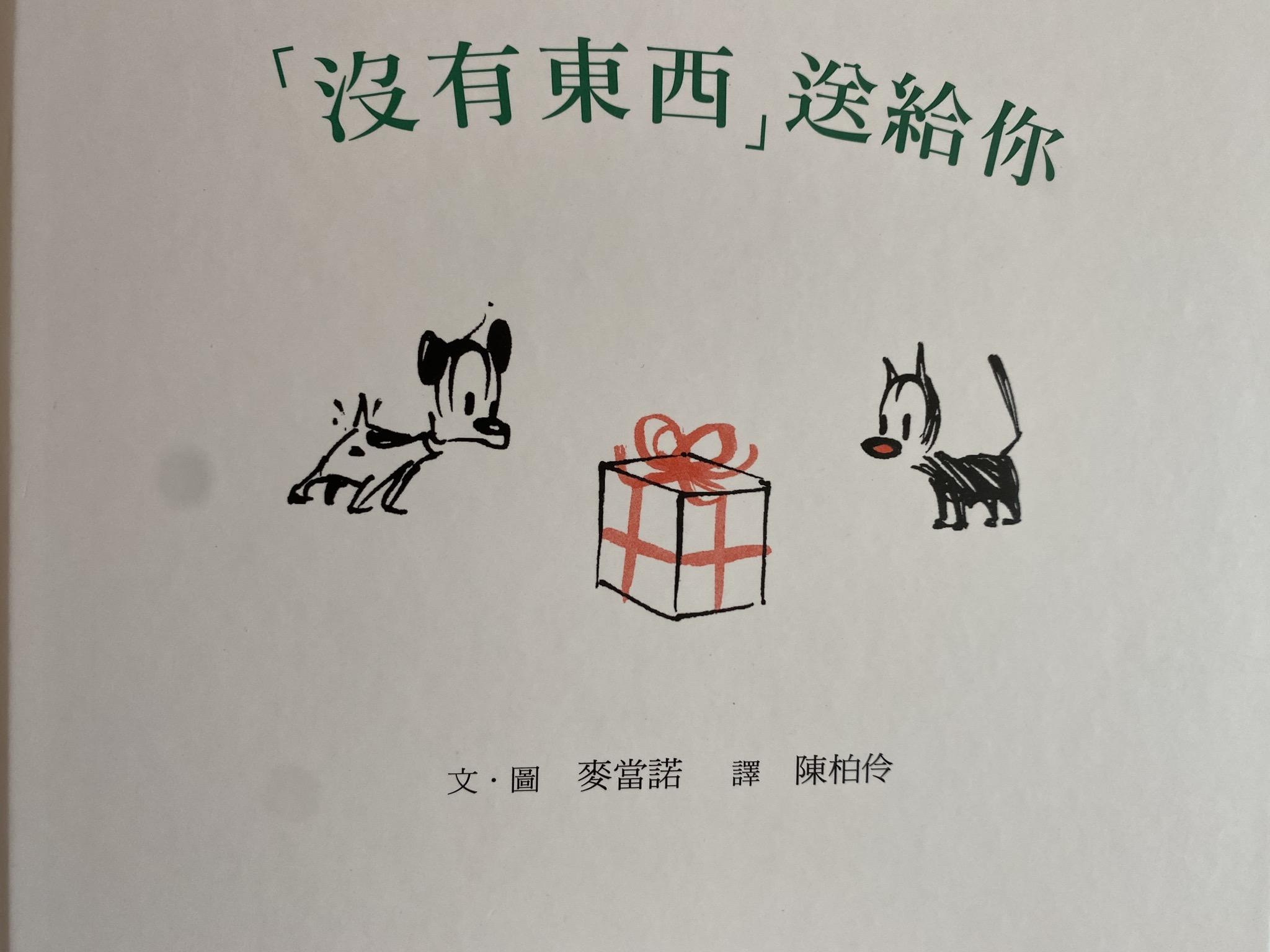 S2-021/「沒有東西」送給你/ 麥當諾/ 陳柏伶/ 格林出版社