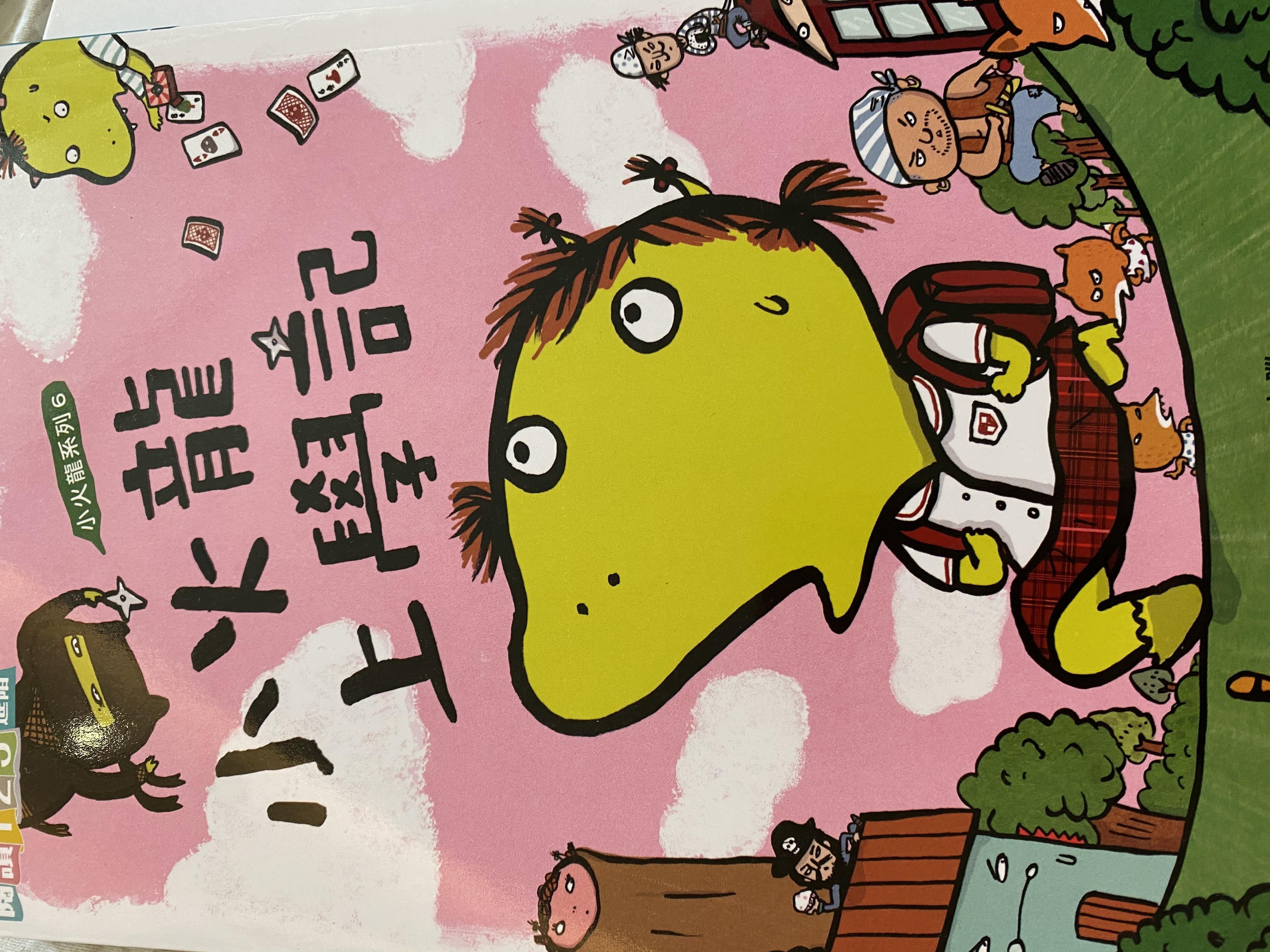 S2-022/ 小火龍上學記:真的放心讓她自己去上學嗎?/ 小火龍系列6/ chapter 1/ 哲也 水腦/ 親子天下
