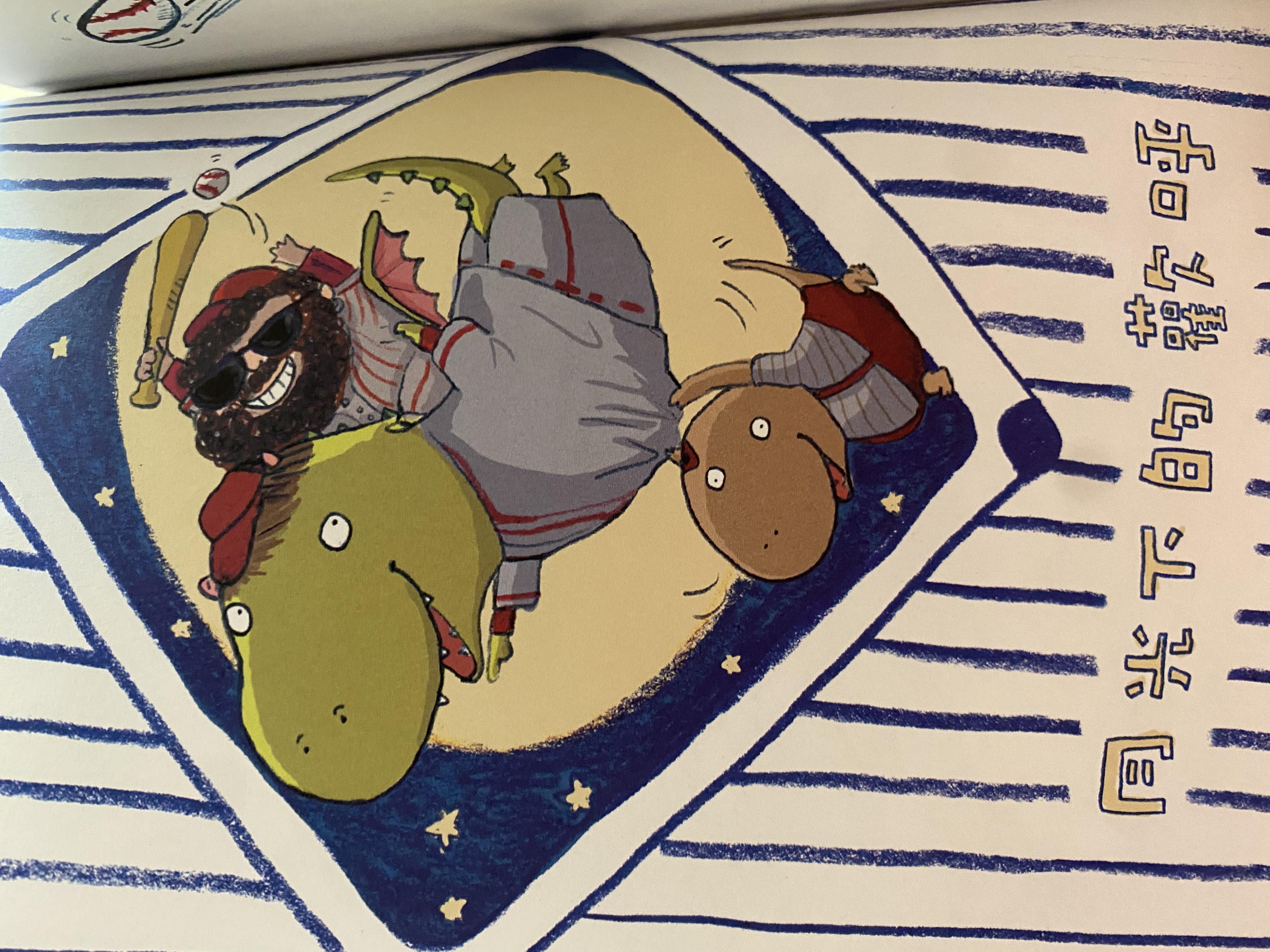 S2-024/小火龍棒球隊:月光下的歡呼/ 小火龍系列3/ chapter 6/ 哲也 水腦/ 親子天下