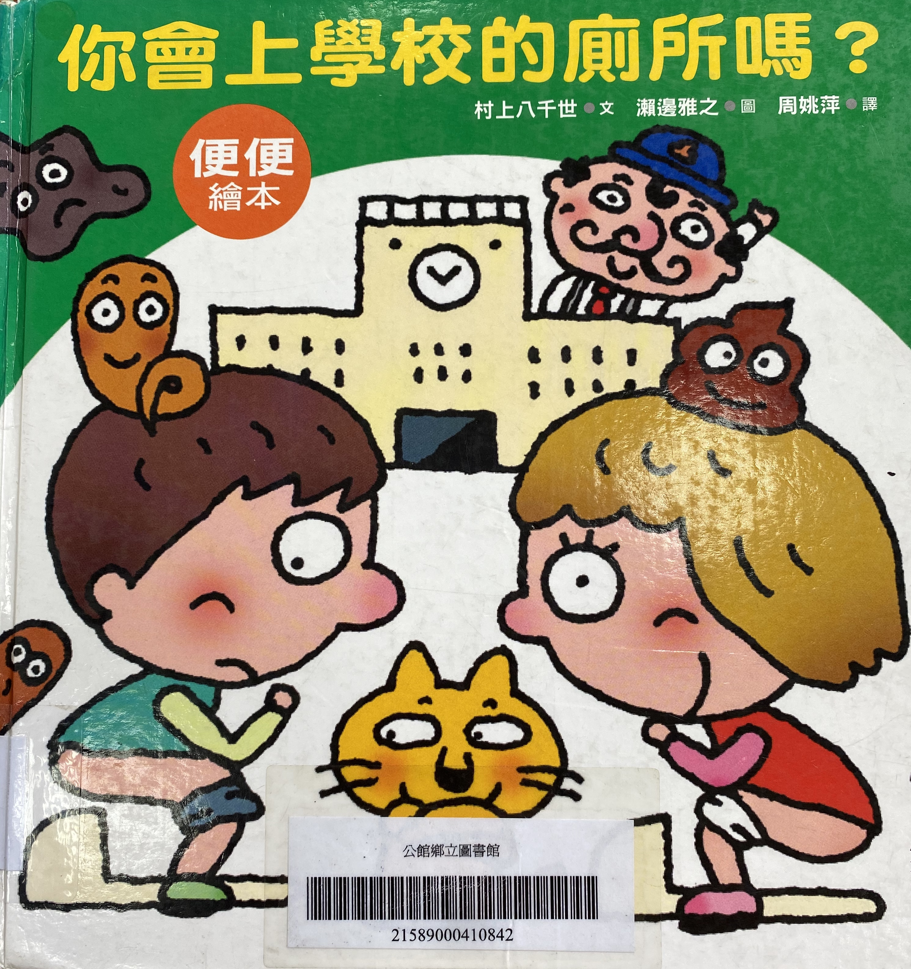 S2-065/ 你會上學校的廁所嗎?/ 村上八千世/ 小魯文化