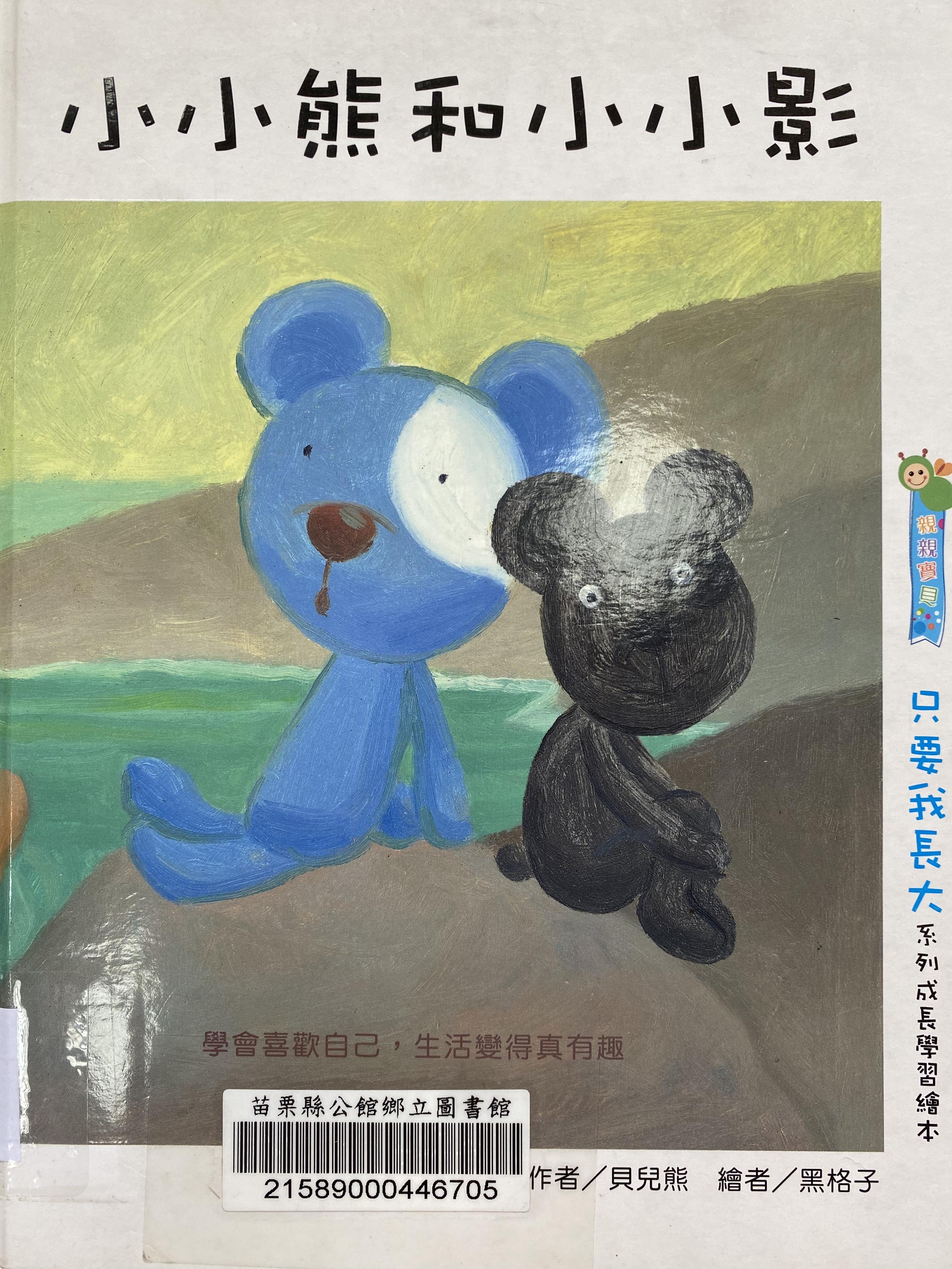 S2-066/ 小小熊和小小影/ 貝兒熊/ 子曰文化