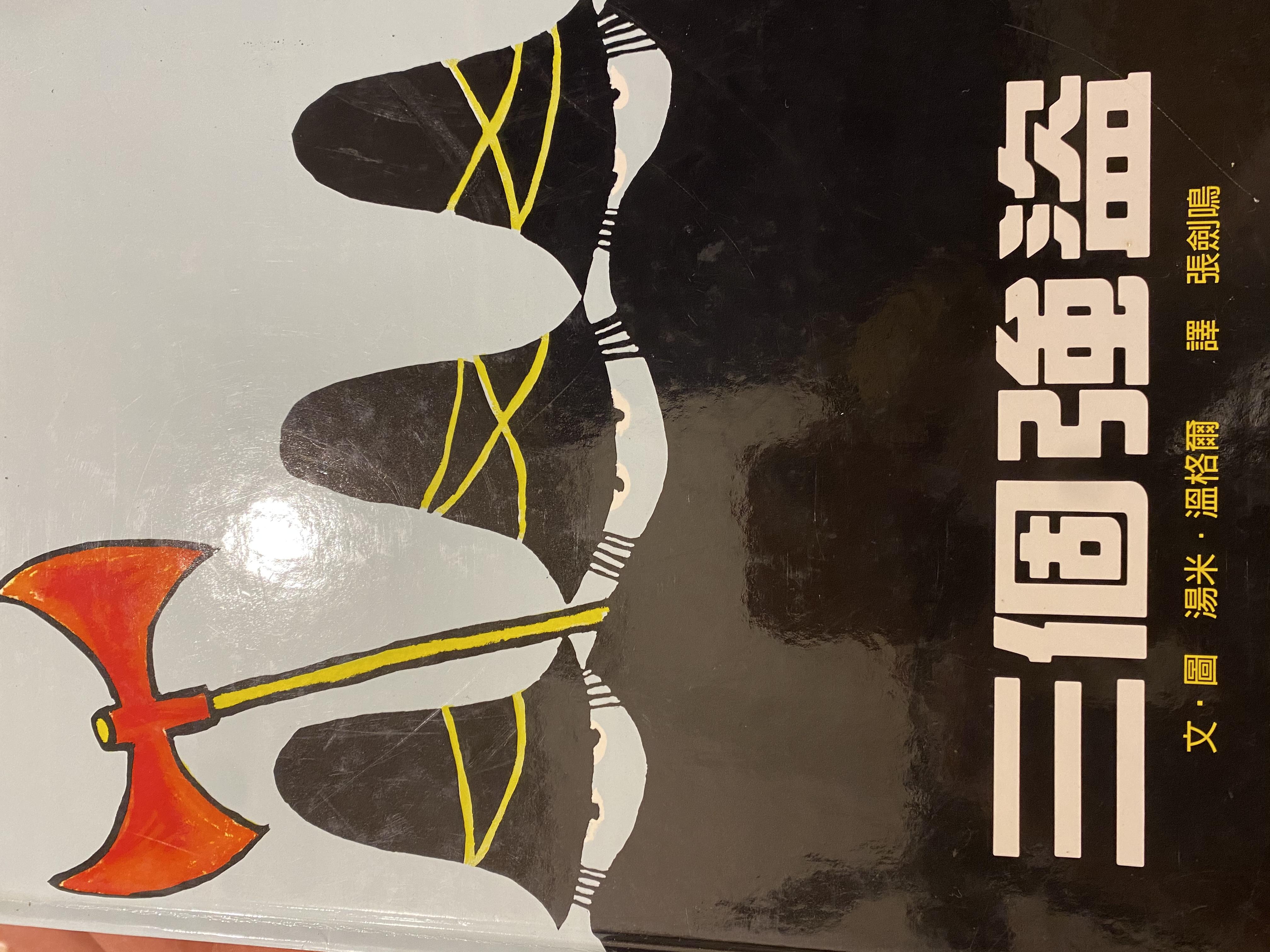 S2-294/ 三個強盜/ 文圖 湯米溫格爾/ 譯 張劍鳴/ 上誼出版社