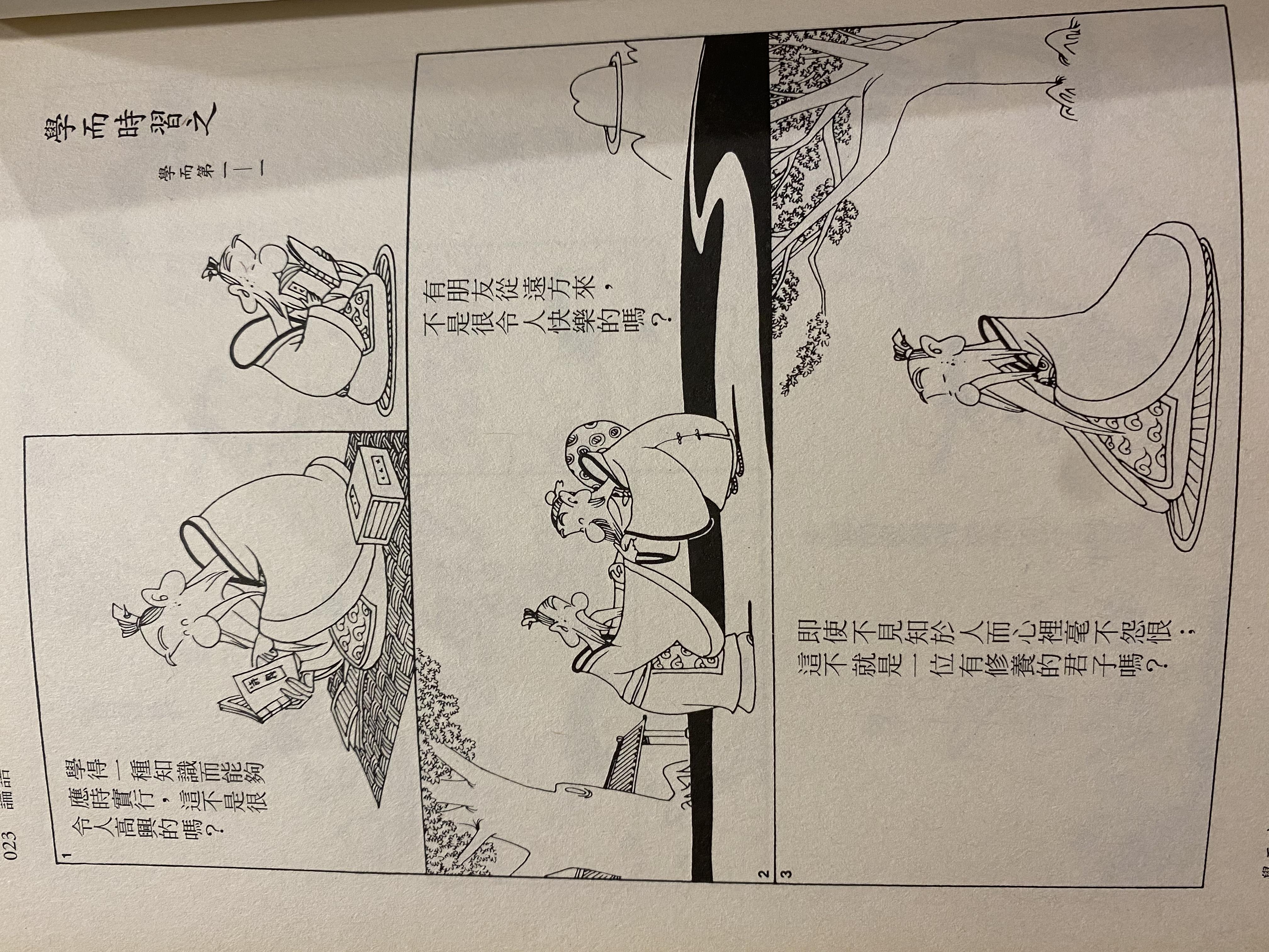 S2-298/ 學而時習之/ 漫畫中國思想隨身大全/ 蔡志忠表示繪著/ 大塊文化