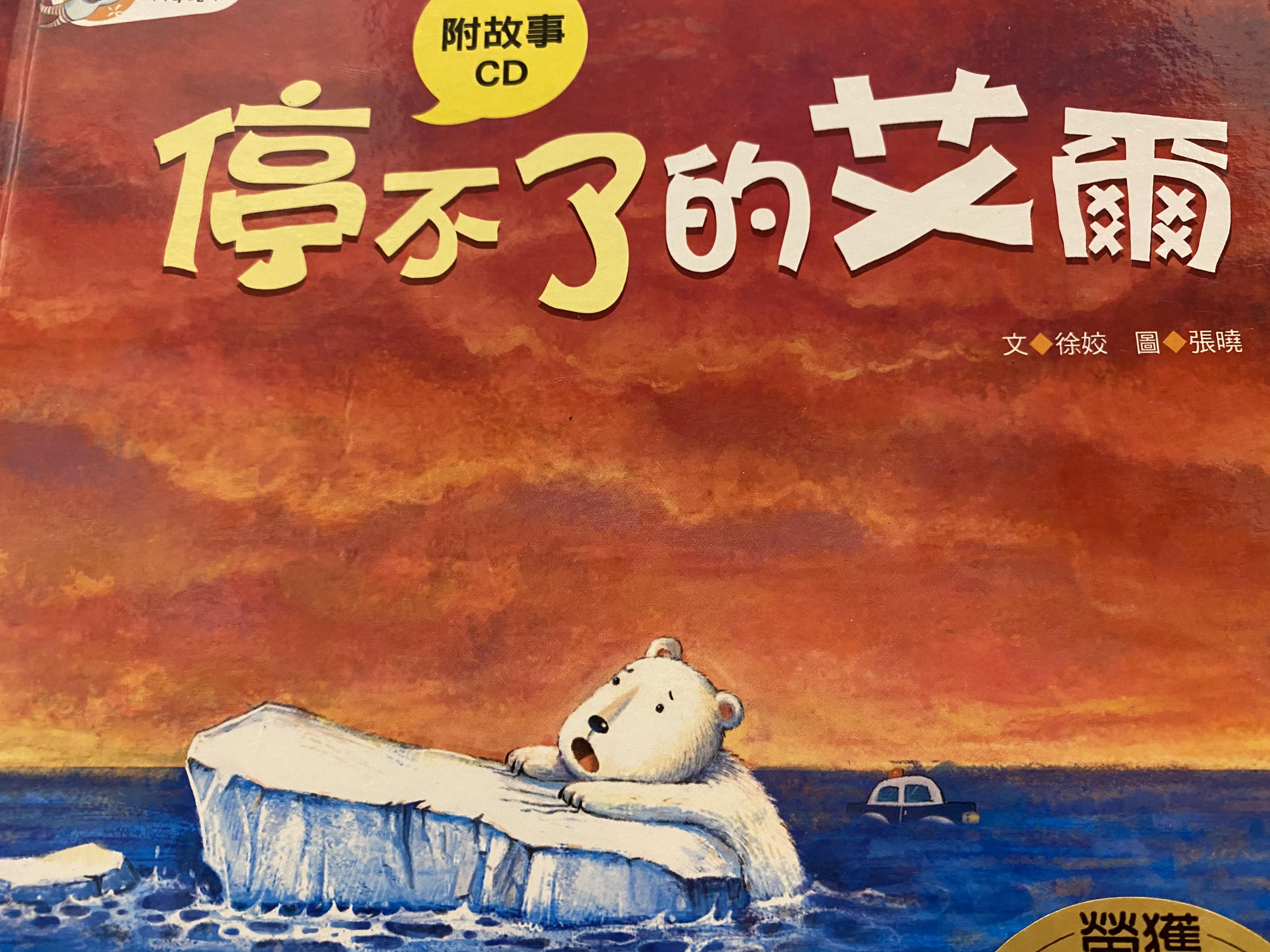 S3-012/ 停不了的艾爾/ 文 徐姣/ 圖 張曉/ 幼福出版