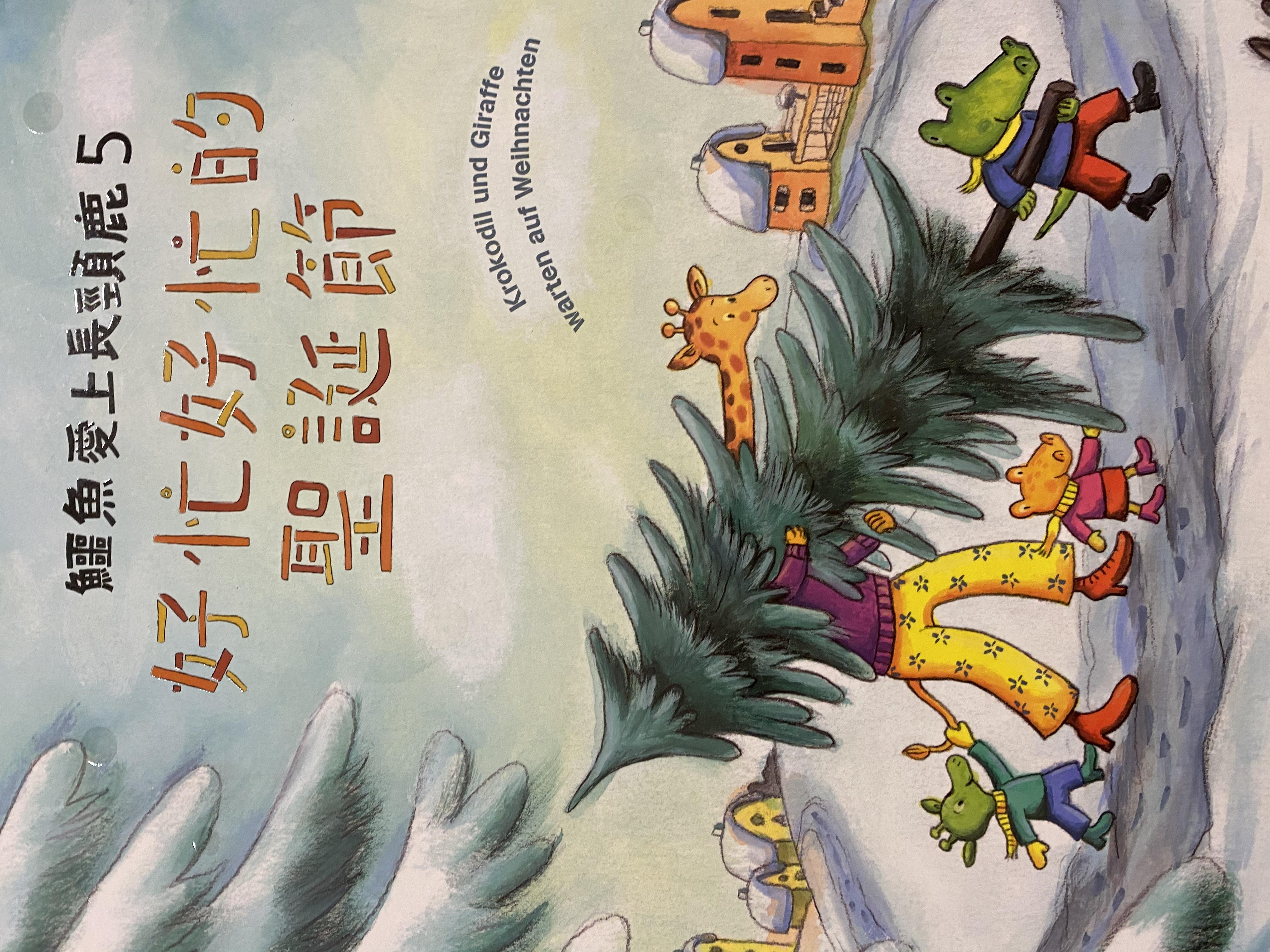 S3-028/ 好忙好忙的聖誕節/ 鱷魚愛上長頸鹿5/ 人際情感學習套組/文 達妮拉‧庫洛特/ 譯林硯芬/ 采實文化
