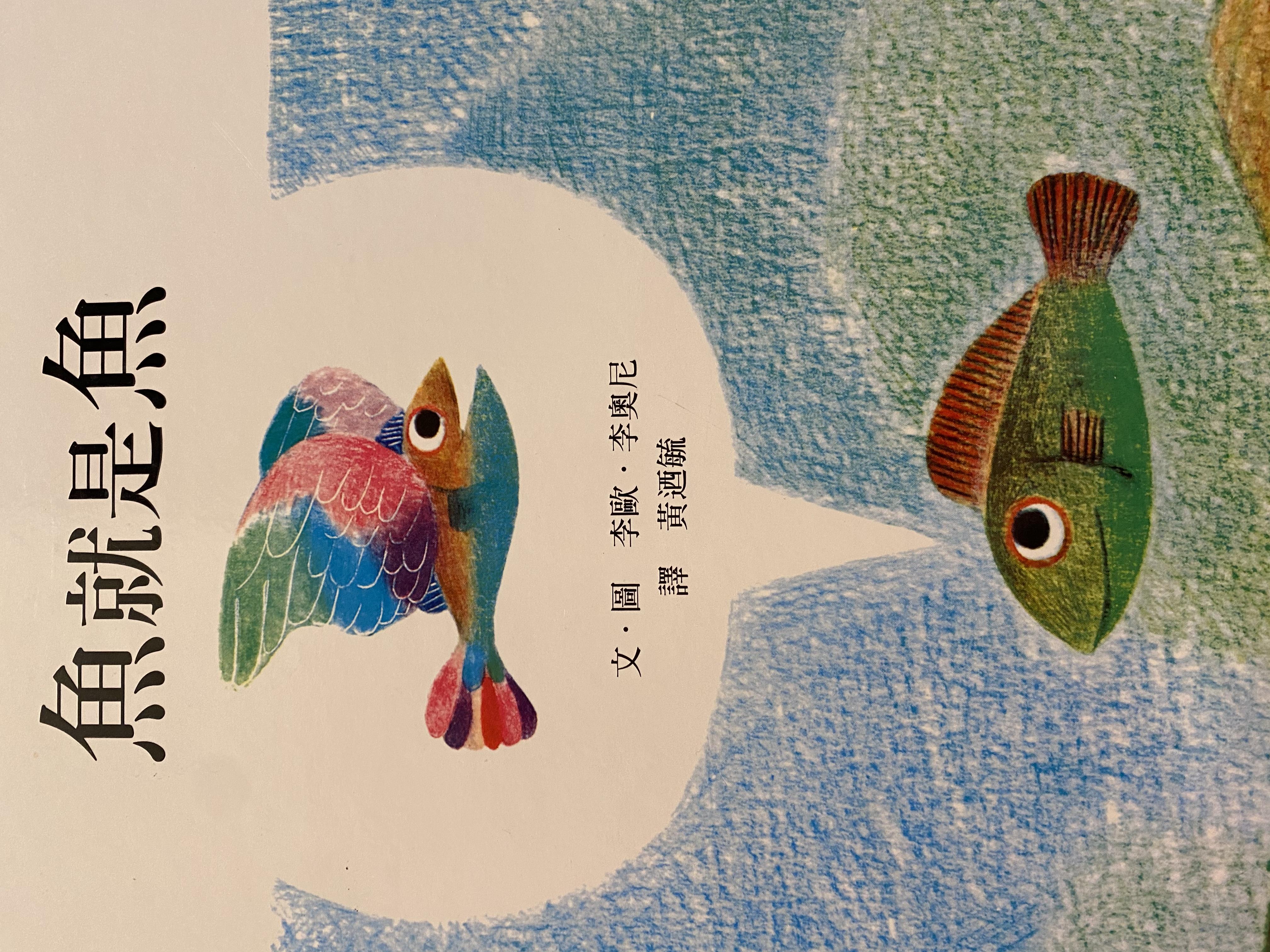 S3-050/ 魚就是魚/ 文圖 李毆 李奧尼/ 譯 黃迺毓/ 上誼