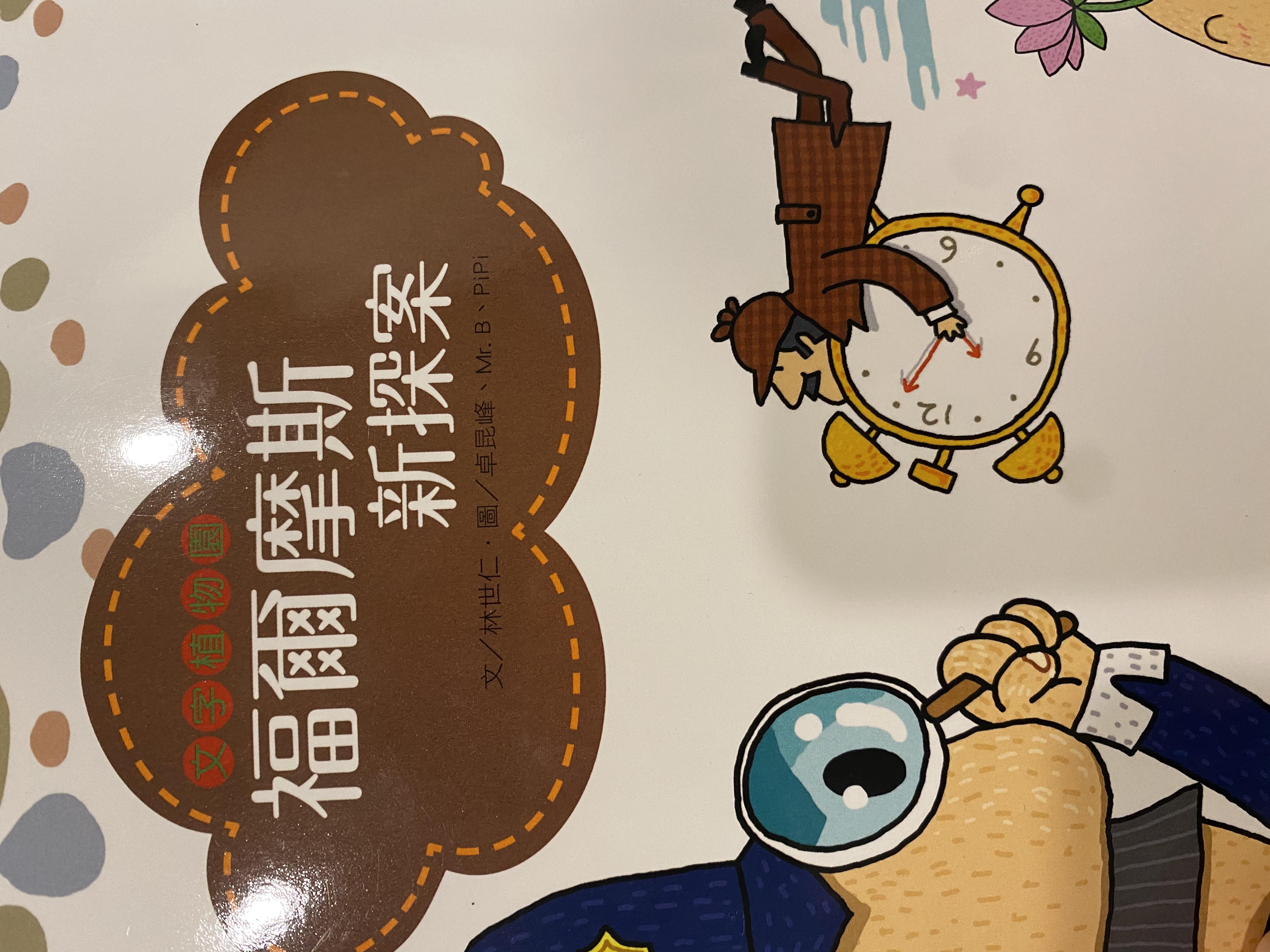 S3-099/福爾摩斯新探案/ 文字植物園/ 福爾摩斯新探案/ 文 林世仁/ 圖 卓昆峰 Mr. B, Pi Pi/ 親子天下