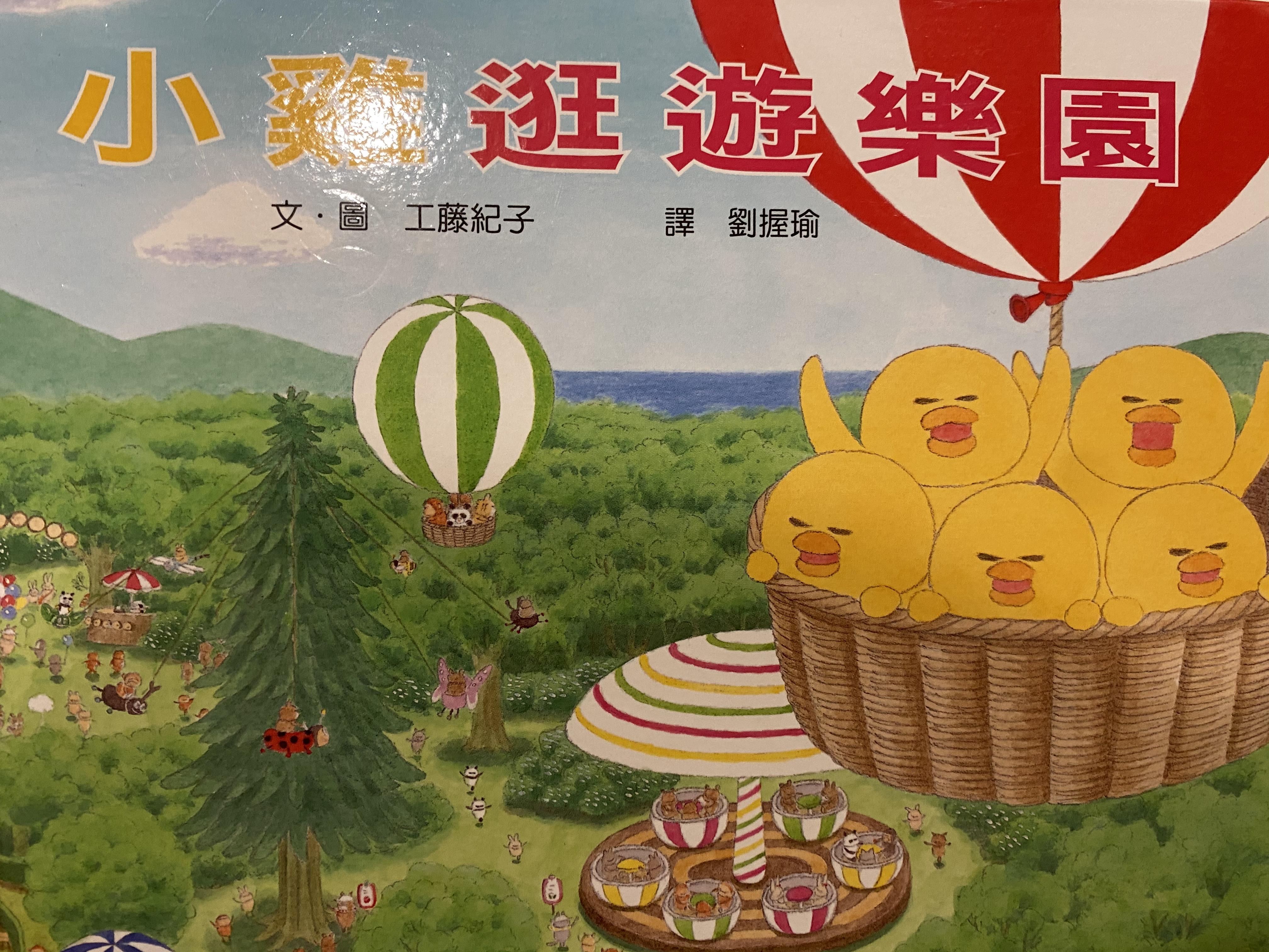 S3-100/ 小雞逛遊樂園/ 作 繪者 工藤紀子/ 譯者 黃惠綺/ 小魯寶寶書