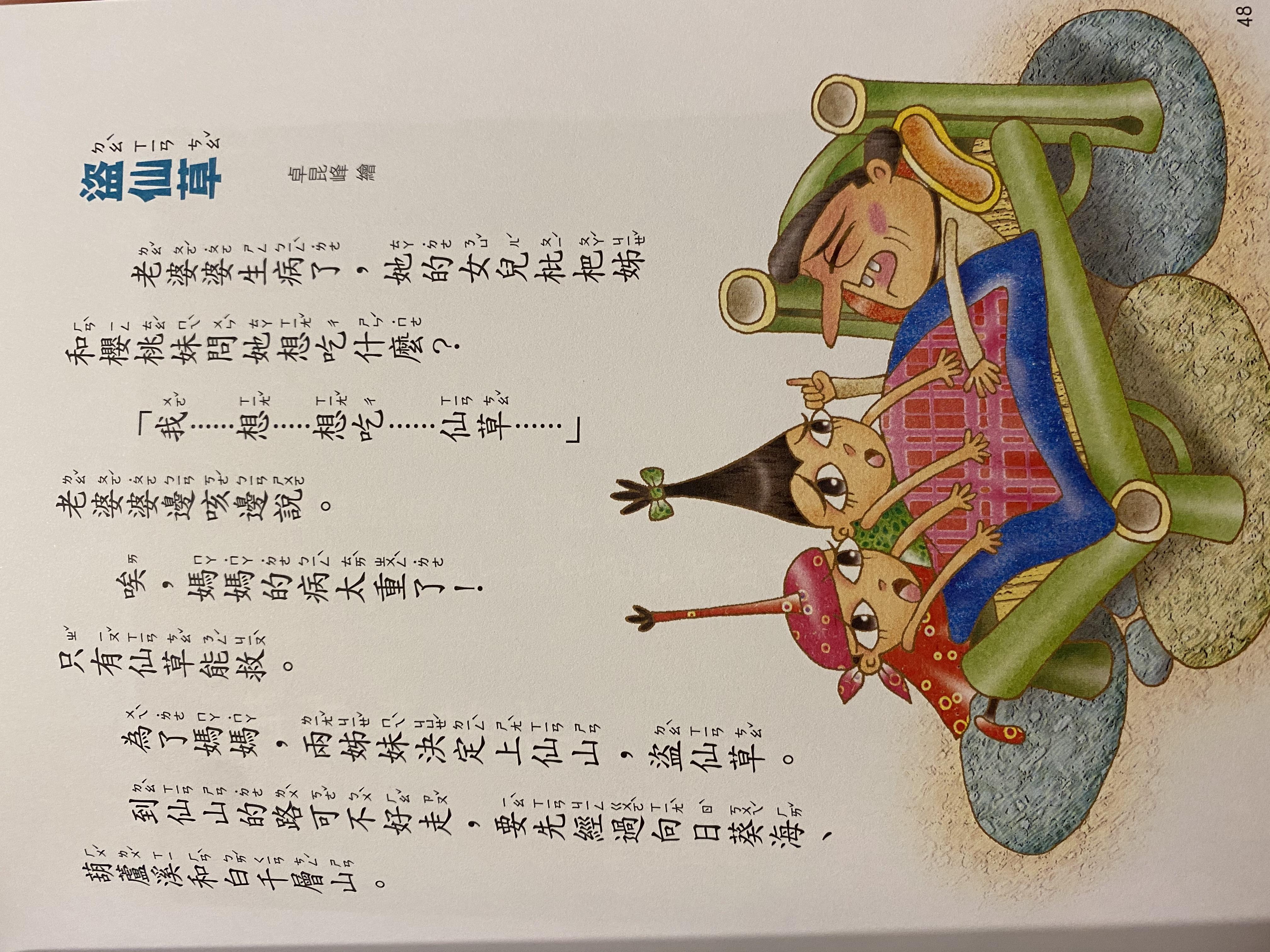 S3-110/ 盜仙草/ 文字植物園/ 福爾摩斯新探案/ 文 林世仁/ 圖 卓昆峰 Mr. B, Pi Pi/ 親子天下
