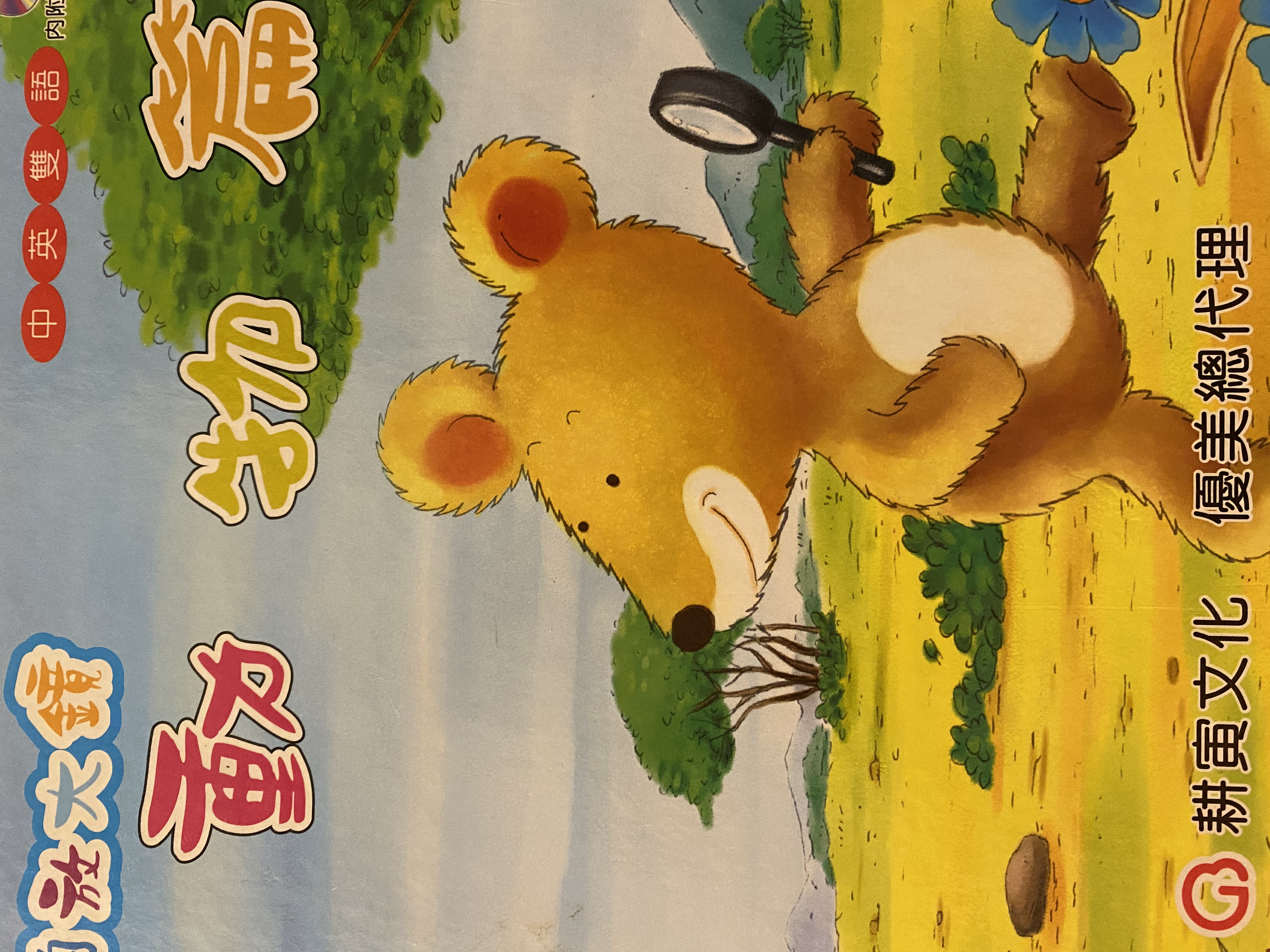 S3-113/ 動物篇/ 神奇的放大鏡/ 耕寅文化 優美總代理