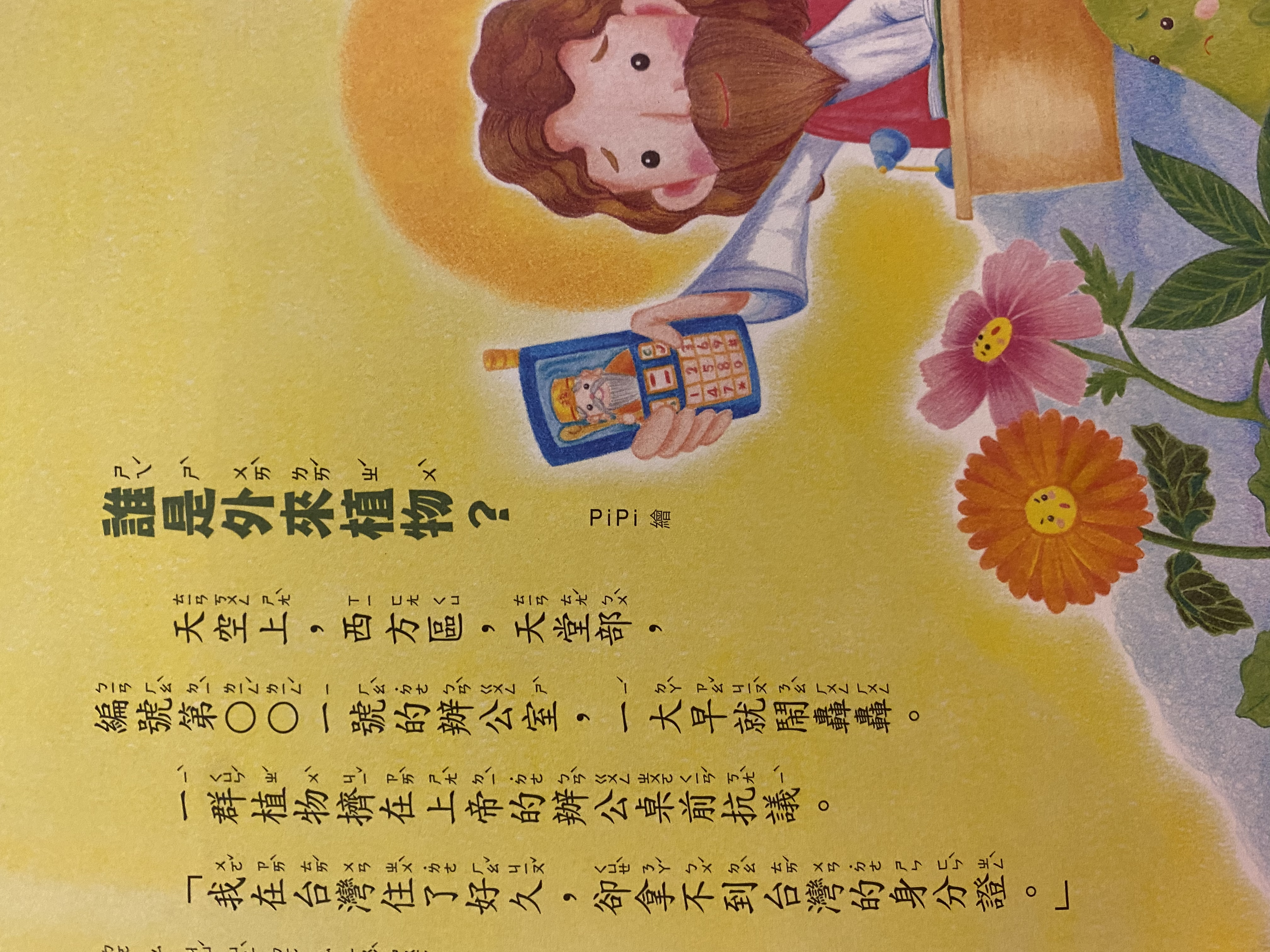 S3-116/ 誰是外來植物/ 福爾摩斯新探案/ 文 林世仁/ 圖 卓昆峰 Mr. B, Pi Pi/ 親子天下