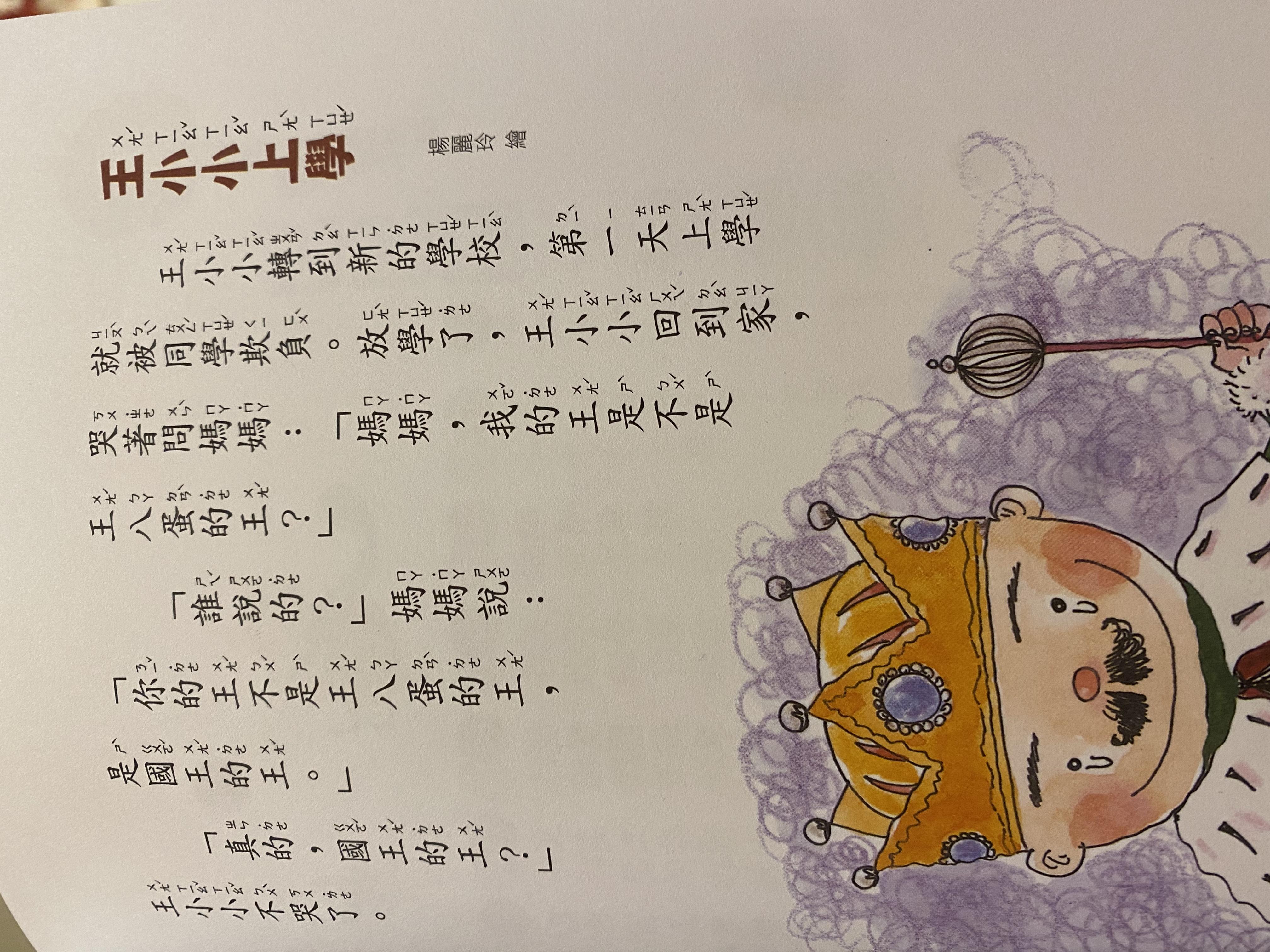 S3-119/ 王小小上學/ 字的主題樂園/ 巴巴國王變變變/ 文 林世仁/ 圖 楊麗玲 鄭淑芬 黃文玉