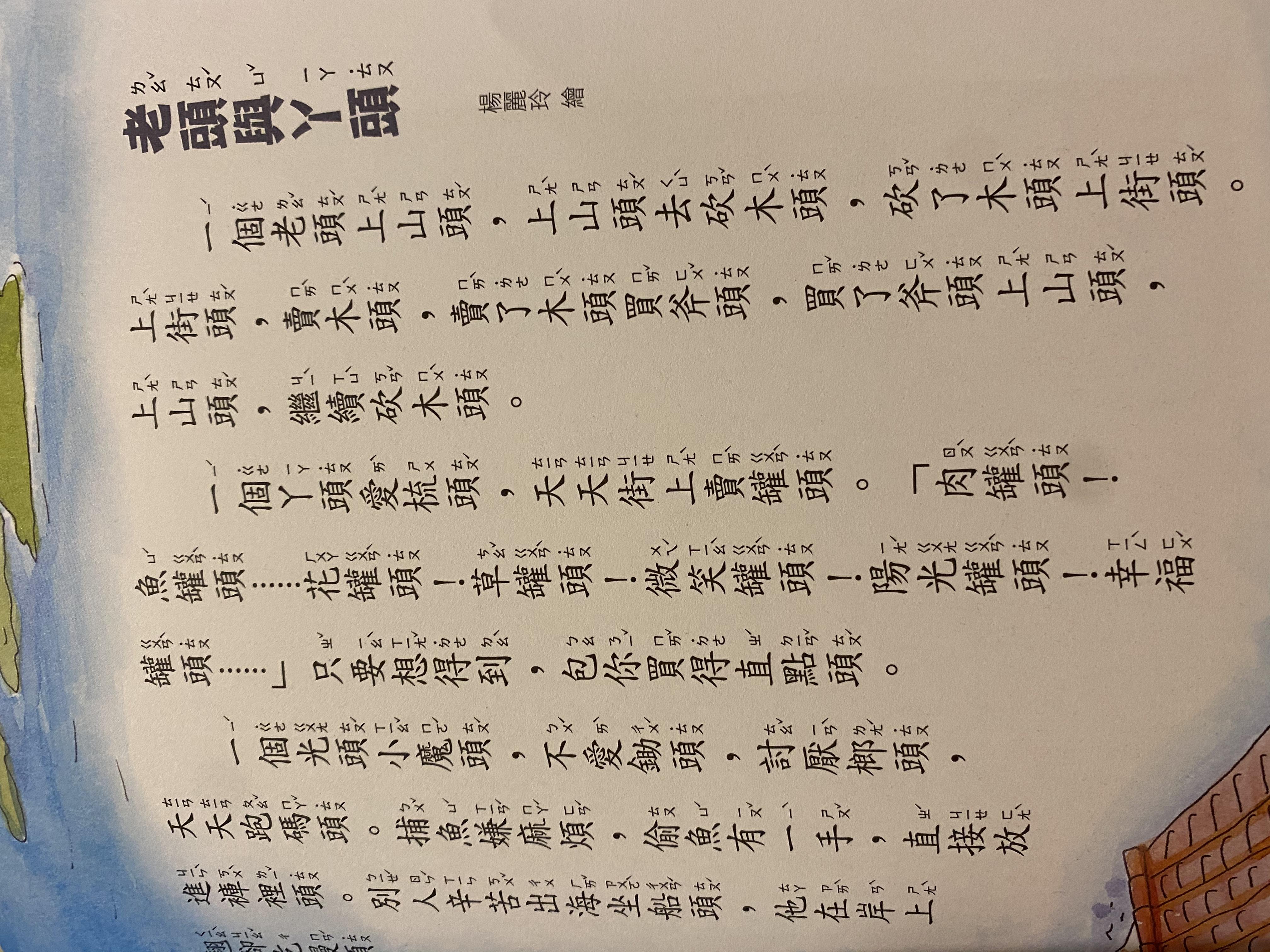S3-121/ 老頭與丫頭/ 字的主題樂園/ 巴巴國王變變變/ 文 林世仁/ 圖 楊麗玲 鄭淑芬 黃文玉