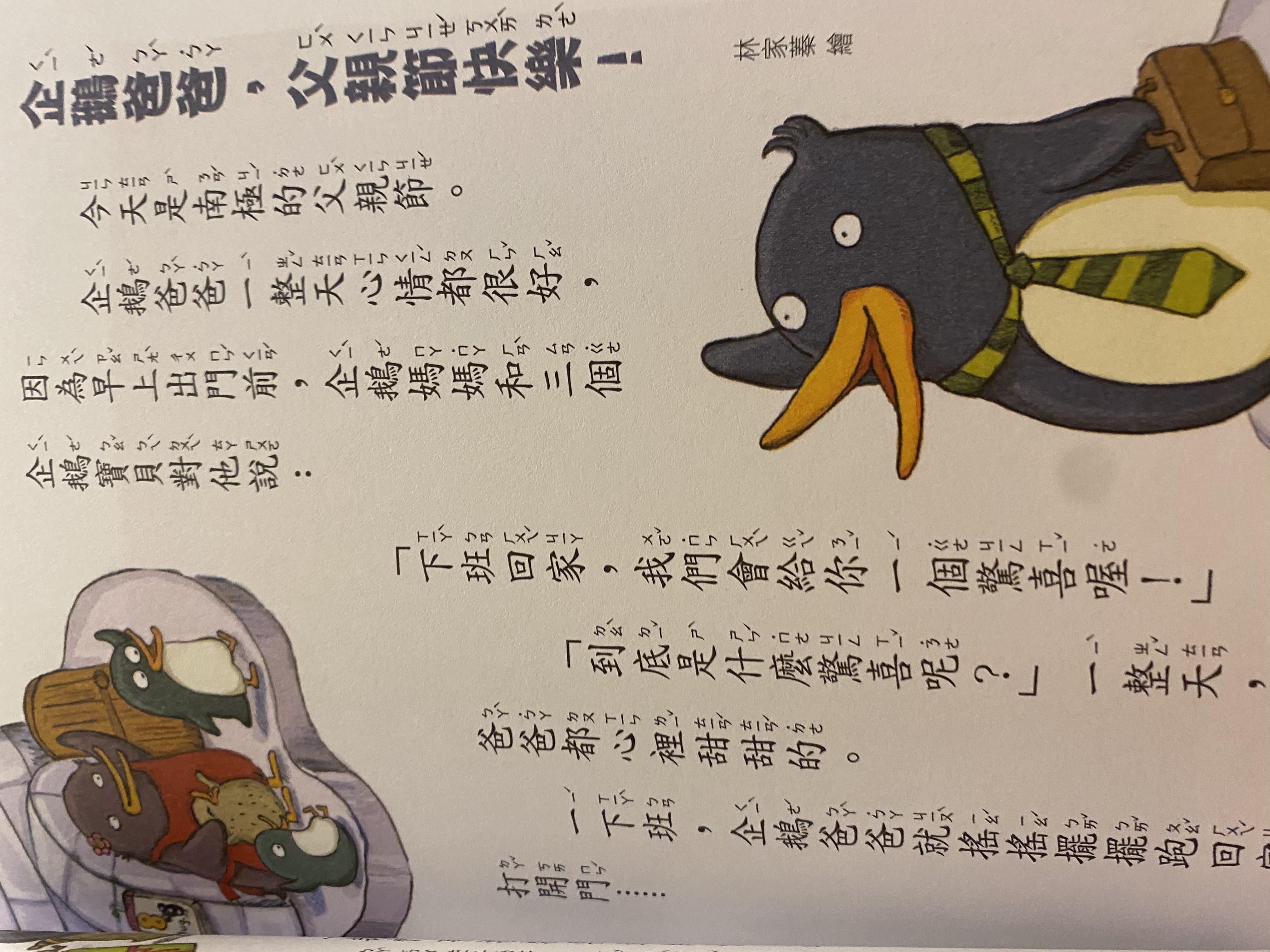S3-133/ 企鵝爸爸 父親節快樂!/ 字的心情 / 小巫婆的心情夾心糖/ 文 哲也/ 圖 黃純玲、Pipi、林家蓁、郭敏祥/ 親子天下