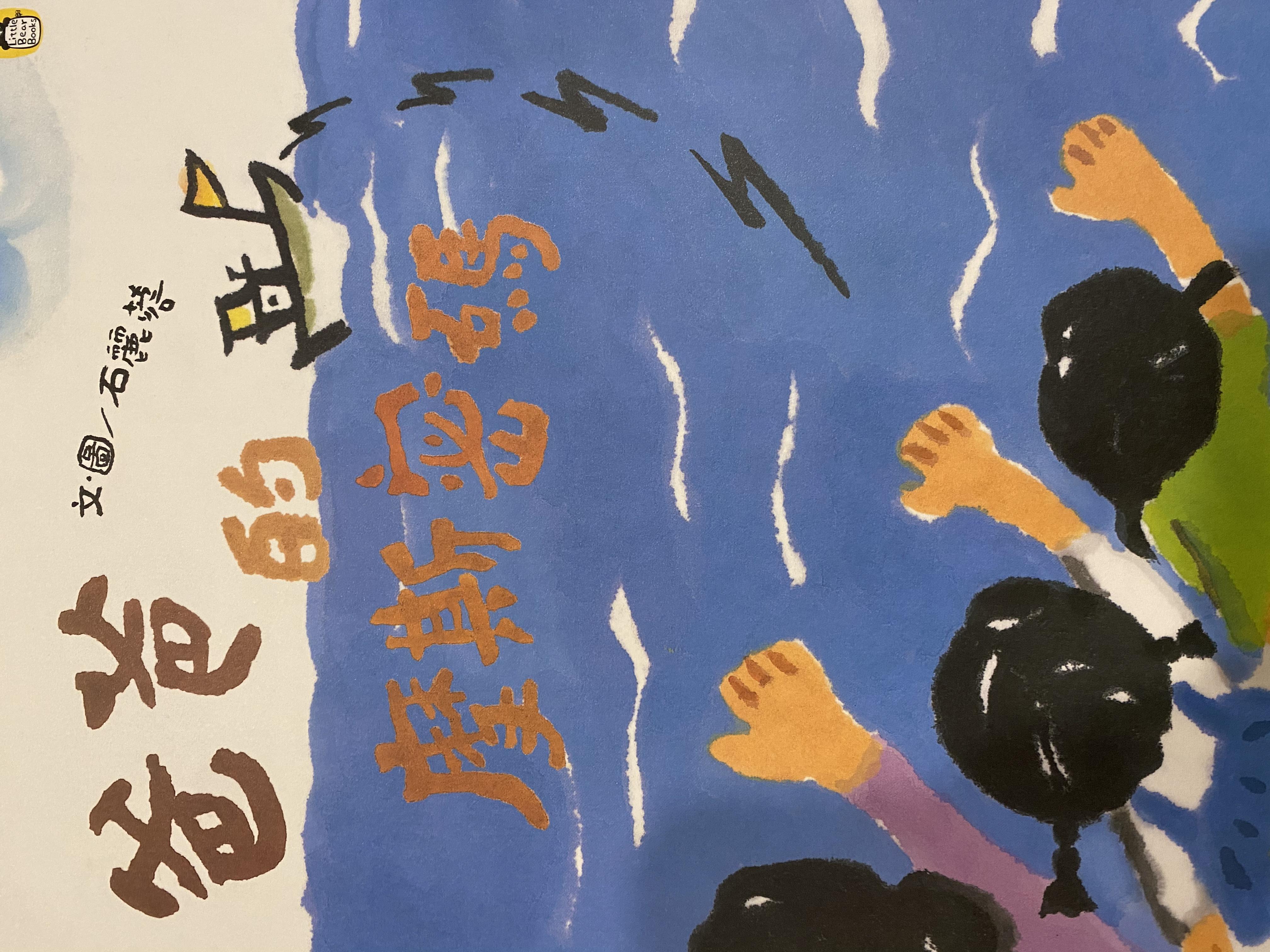 S3-155/ 爸爸的摩斯密碼/ 文圖 石麗蓉/ 小熊出版