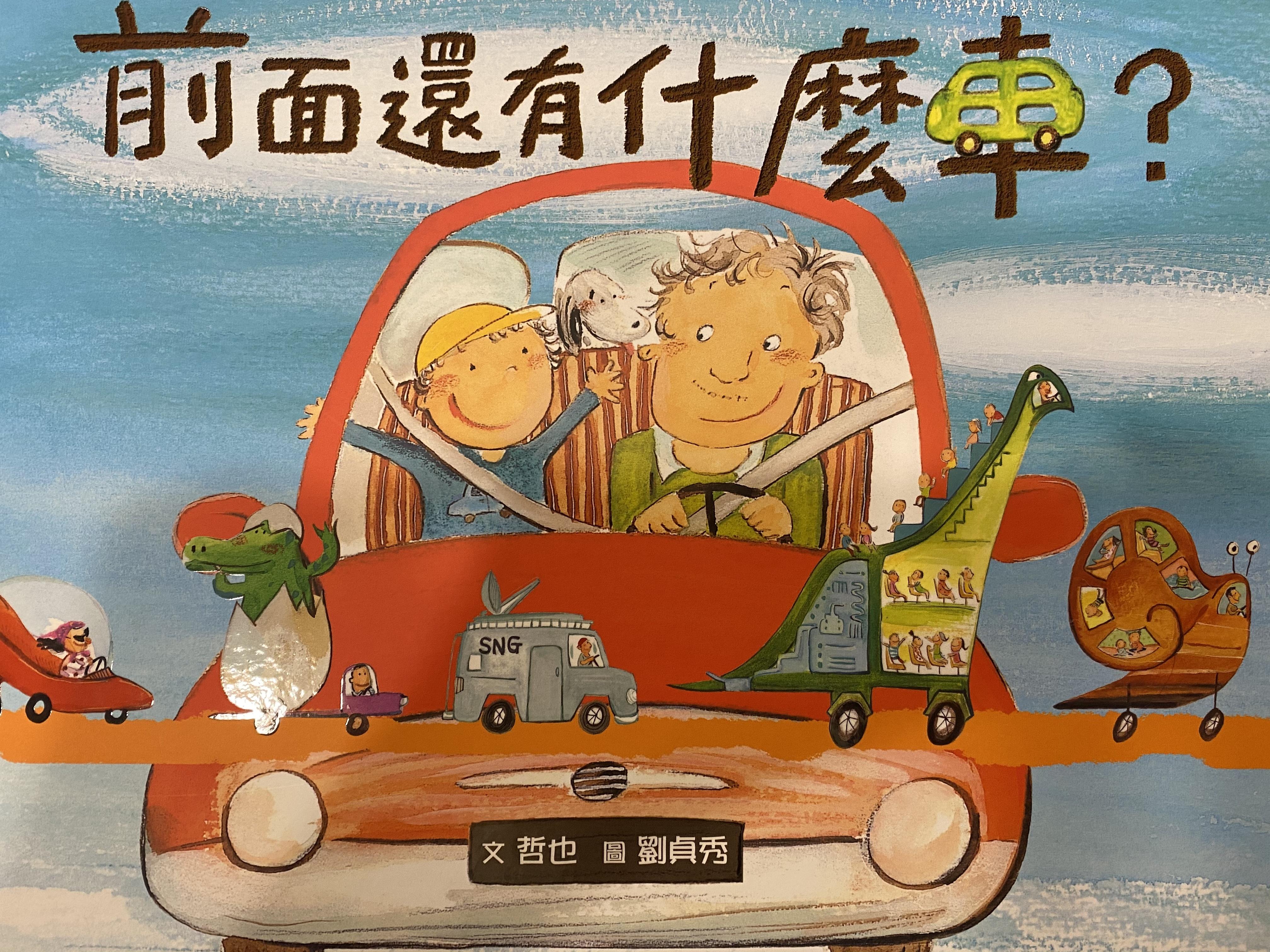 S3-161/ 前面還有什麼車?/ 文 哲也/ 圖 劉貞秀/ 小魯創作繪本