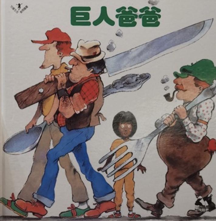 S3-193/ 巨人爸爸/ 文圖 羅伯.馬休/ 智茂文化