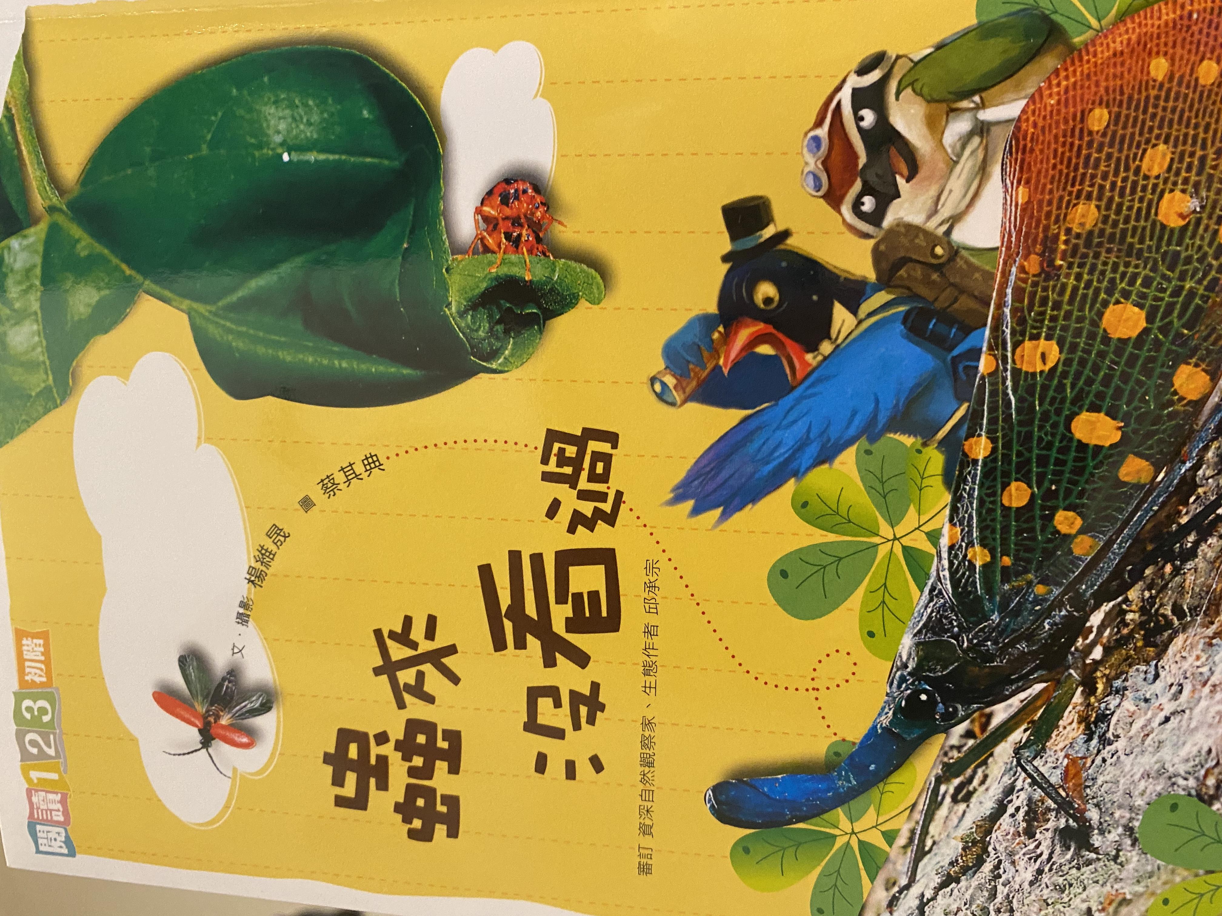 S3-194/ 1&2 / 蟲來沒看過/ 文 攝影 楊維晟/ 圖 蔡其典/ 親子天下