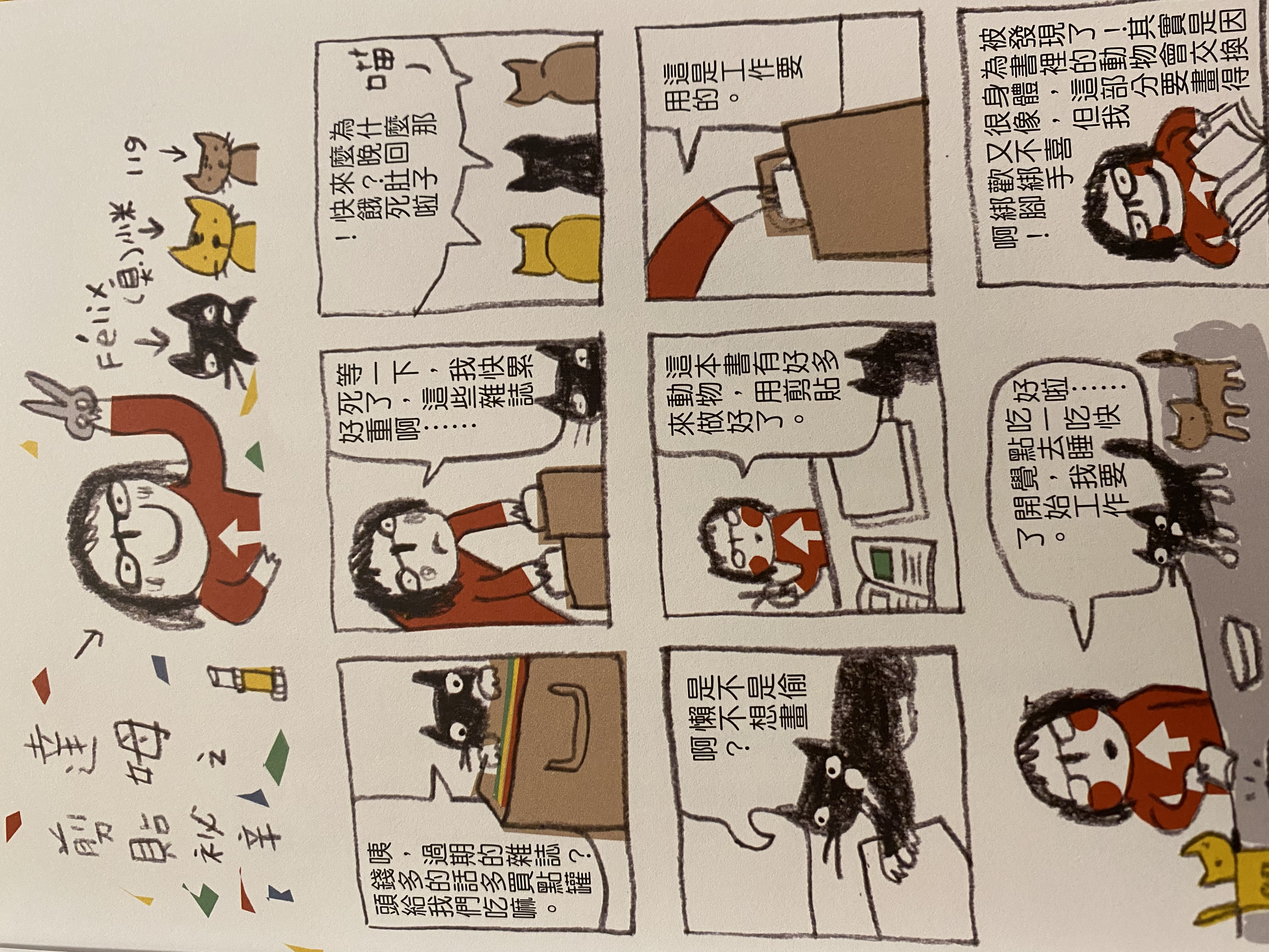 S3-204/ 7 換聲音+ 後記/ 文 林世仁/ 圖 達姆/ 親子天下