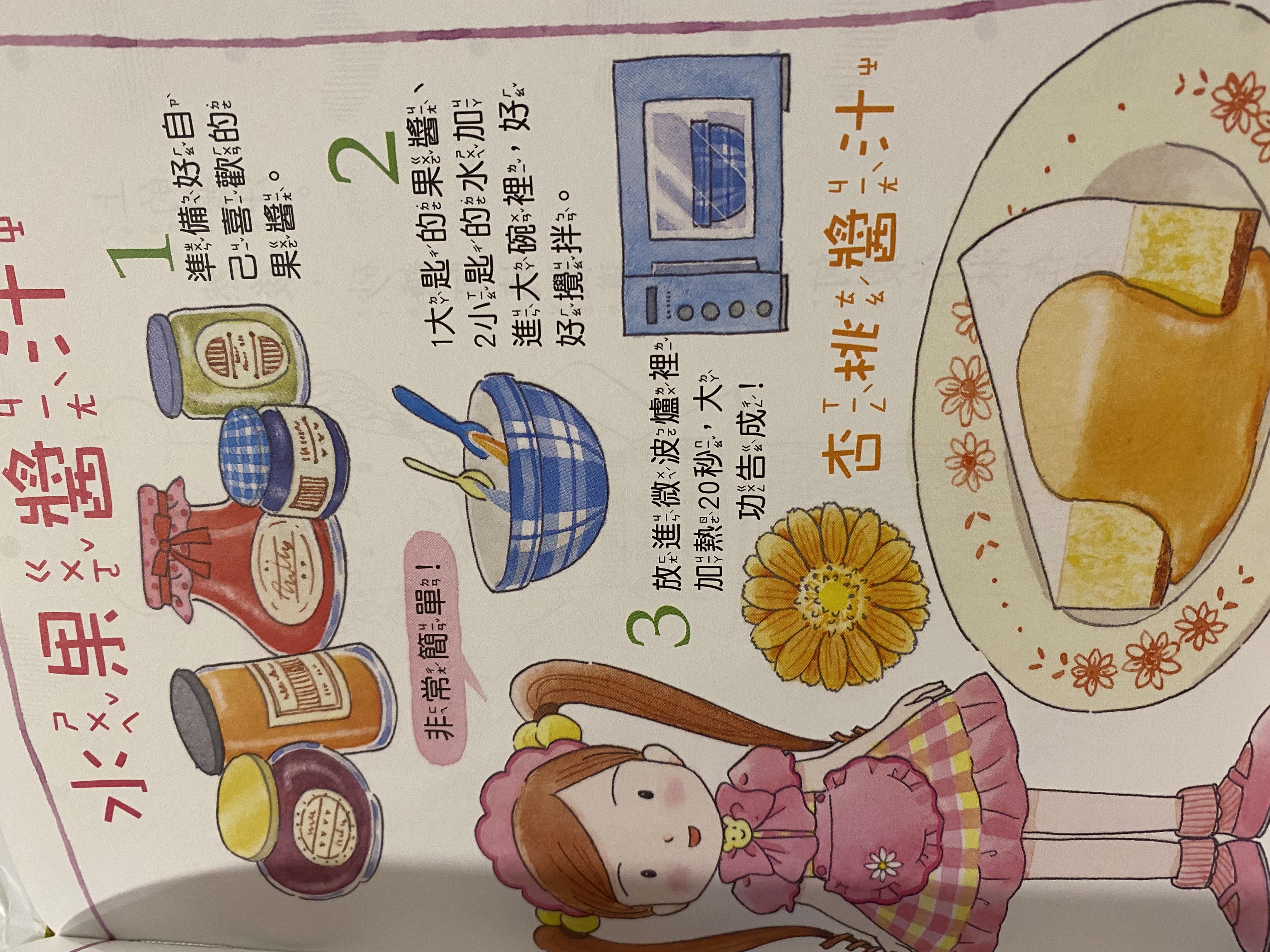 露露和菈菈08 天使蛋糕/ 3-4/ 文 安晝安子/ 譯 蕘合/ 東雨