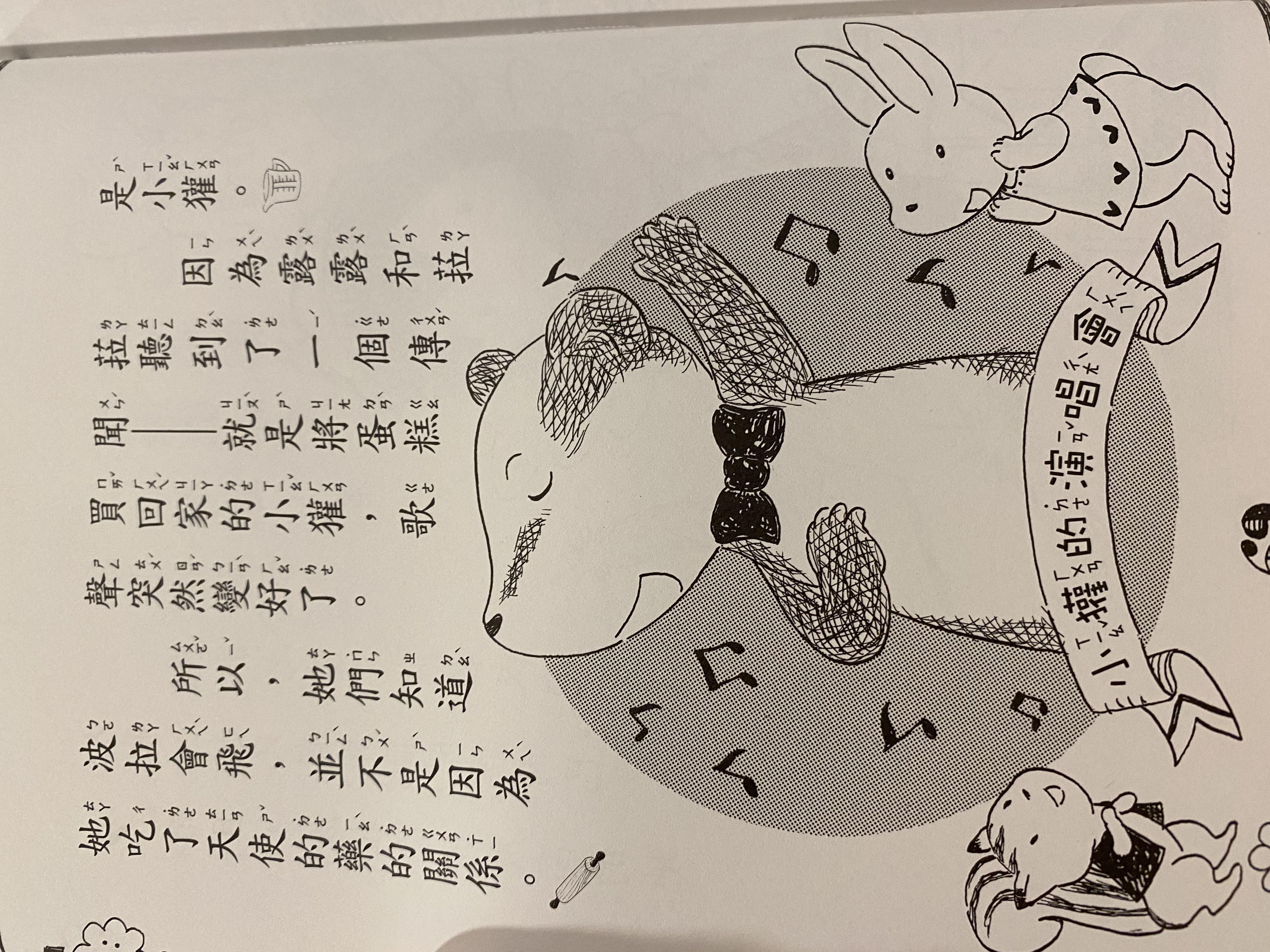 露露和菈菈08 天使蛋糕/ 5-7/ 文 安晝安子/ 譯 蕘合/ 東雨