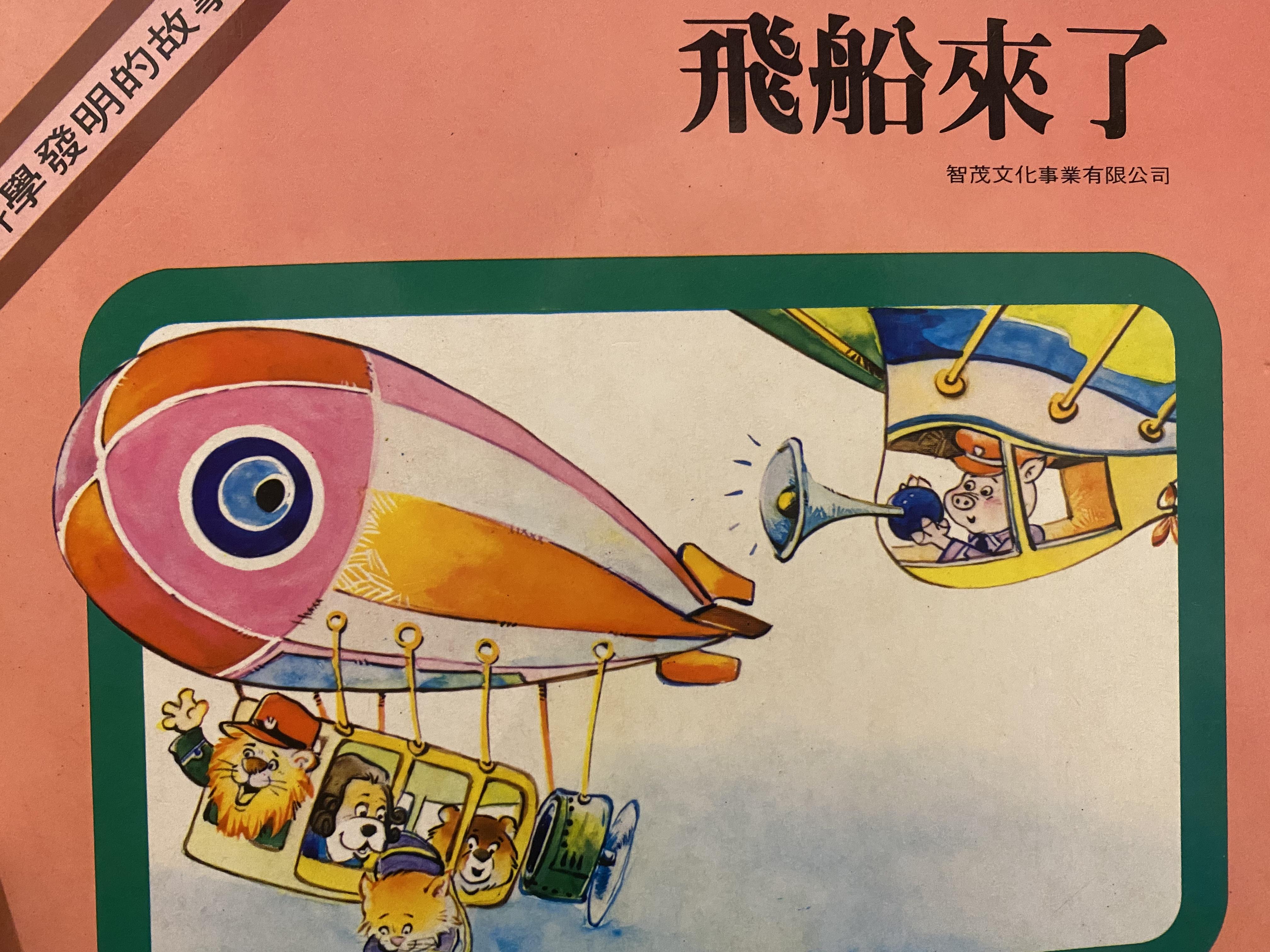 科學發明的故事/飛船來了/ 智茂文化