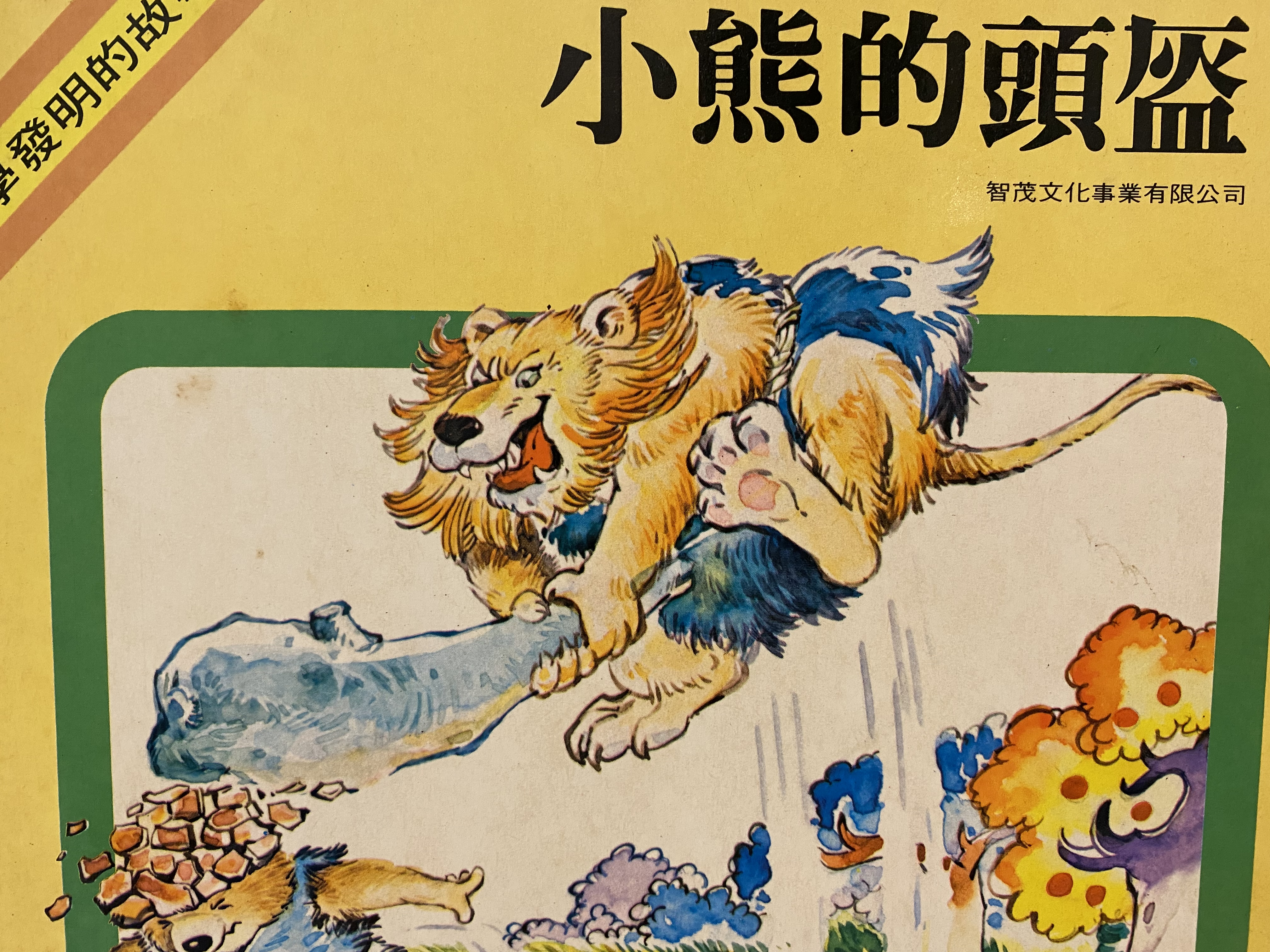 科學發明的故事/小熊的頭盔/ 智茂文化