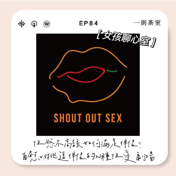 【女孩聊心室】#84 性慾不高該如何滿足伴侶? 自慰v.s挑逗伴侶的N種性愛劇場