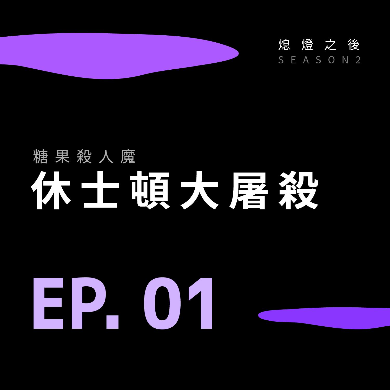 S2 EP01. 糖果殺人魔 休士頓大屠殺