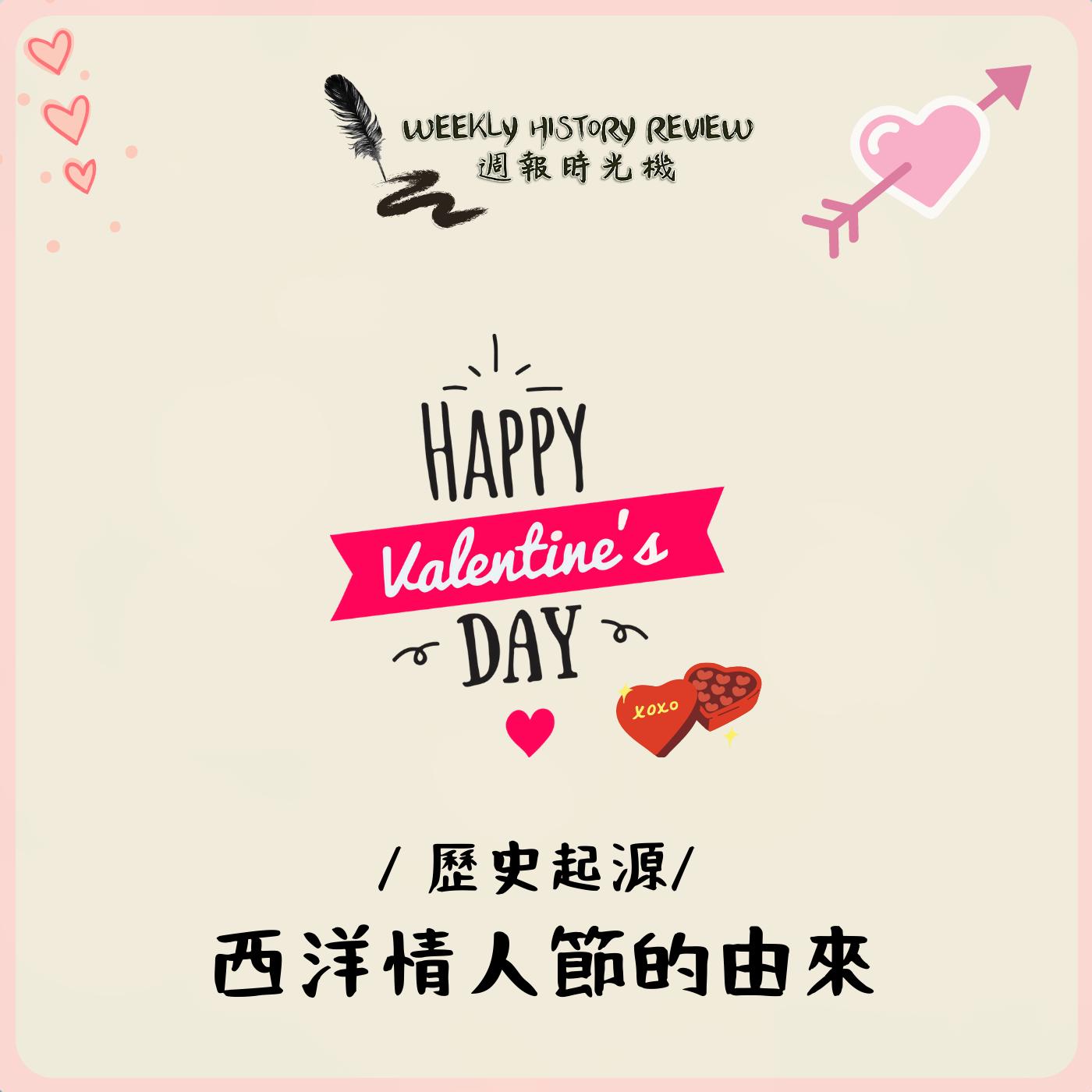 歷史起源 / 西洋情人節的由來【Happy Valentine's Day】