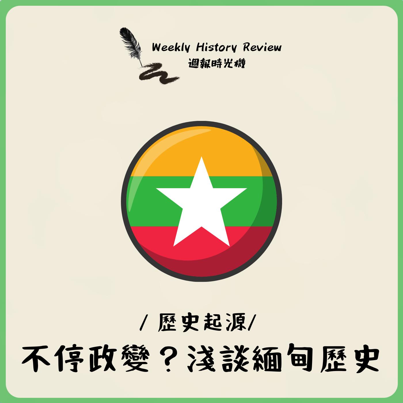 歷史起源 / 不停政變?淺談緬甸歷史