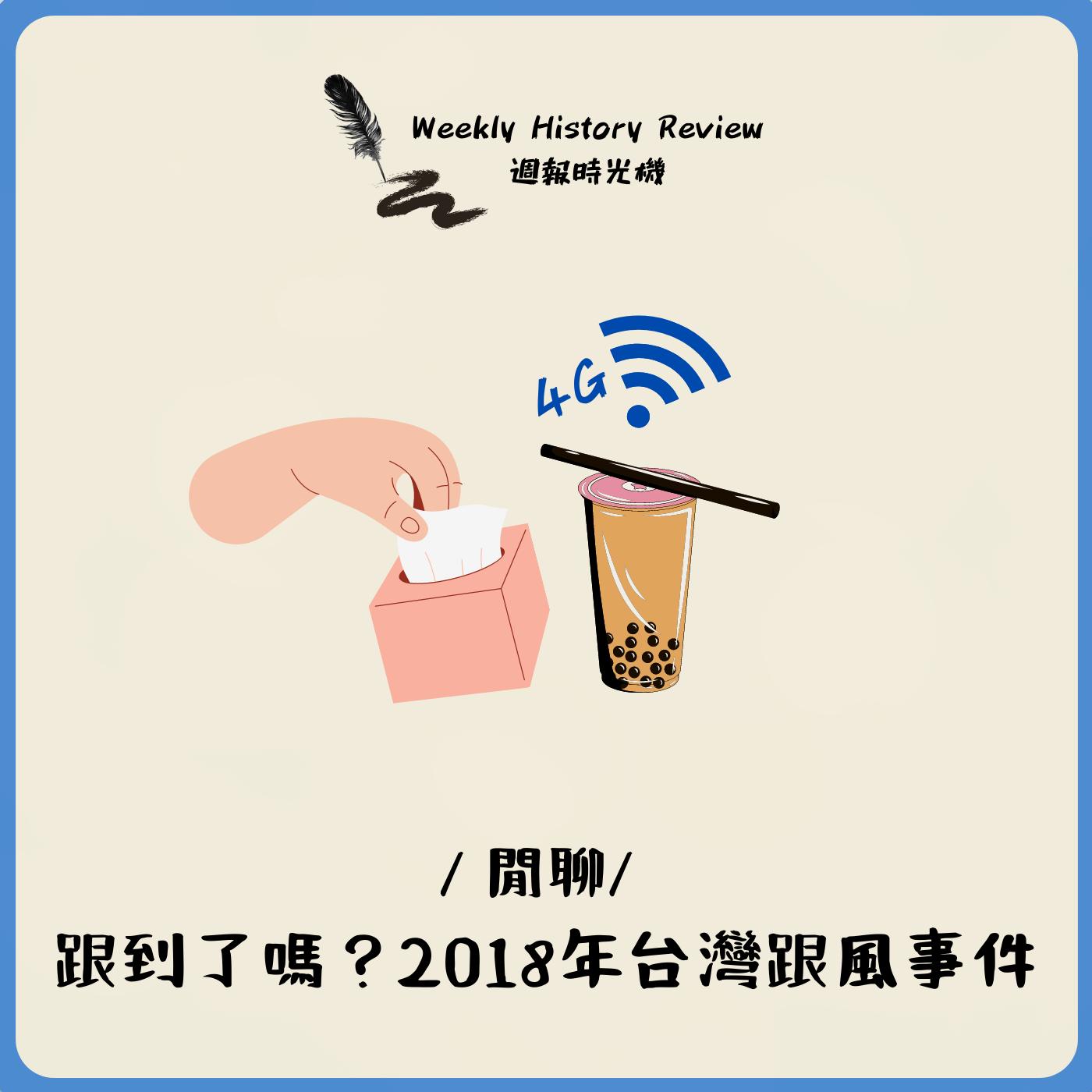 S2E9閒聊 / 2018年兩大台灣跟風事件,你有跟到嗎?