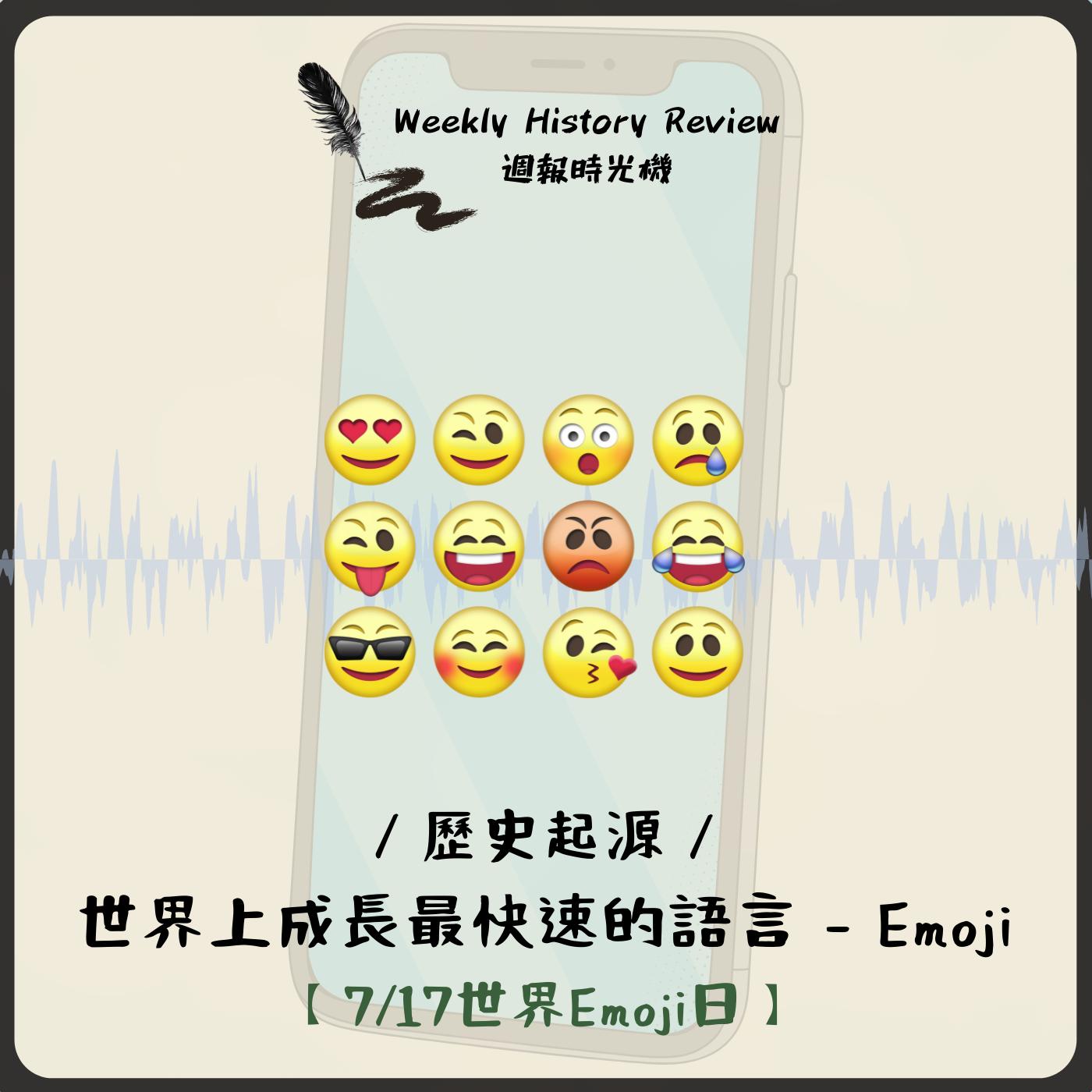 世界上成長最快速的語言?!世界Emoji日 / 歷史起源 / S3EP3