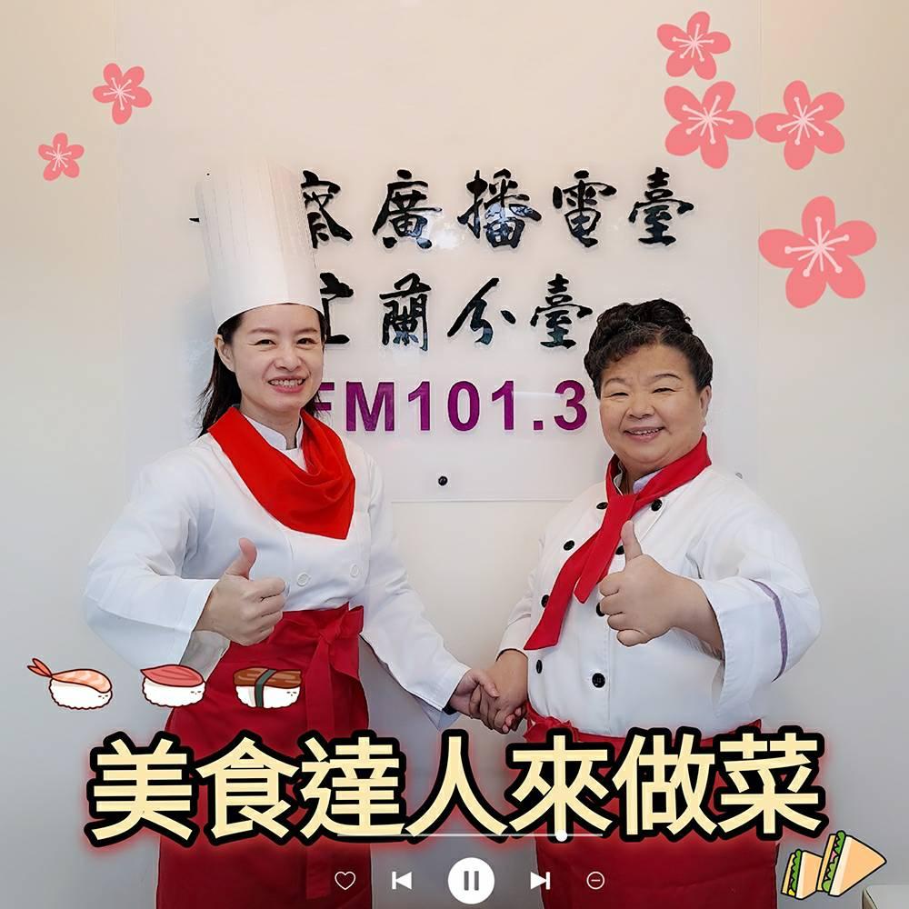 美食達人來做菜(炒小魚山蘇、泰雅勇士湯、石頭蝦)