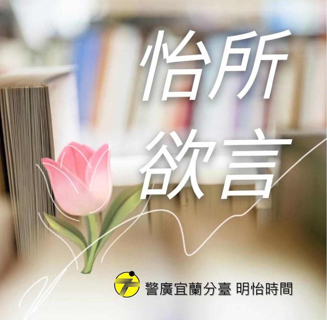 怡所欲言(一切福田不離方寸)