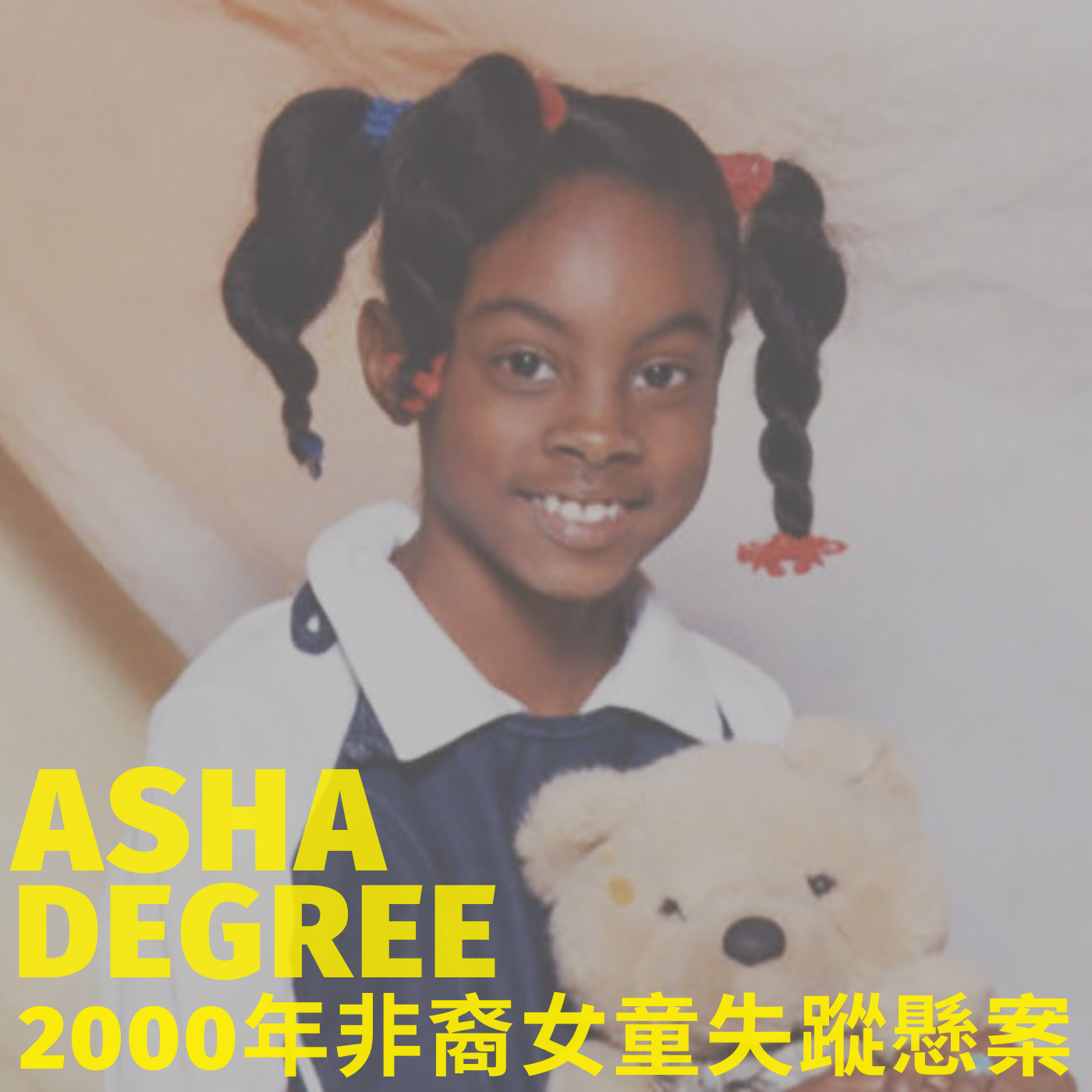 18.Asha Degree-暴風雨中消失的9歲女孩