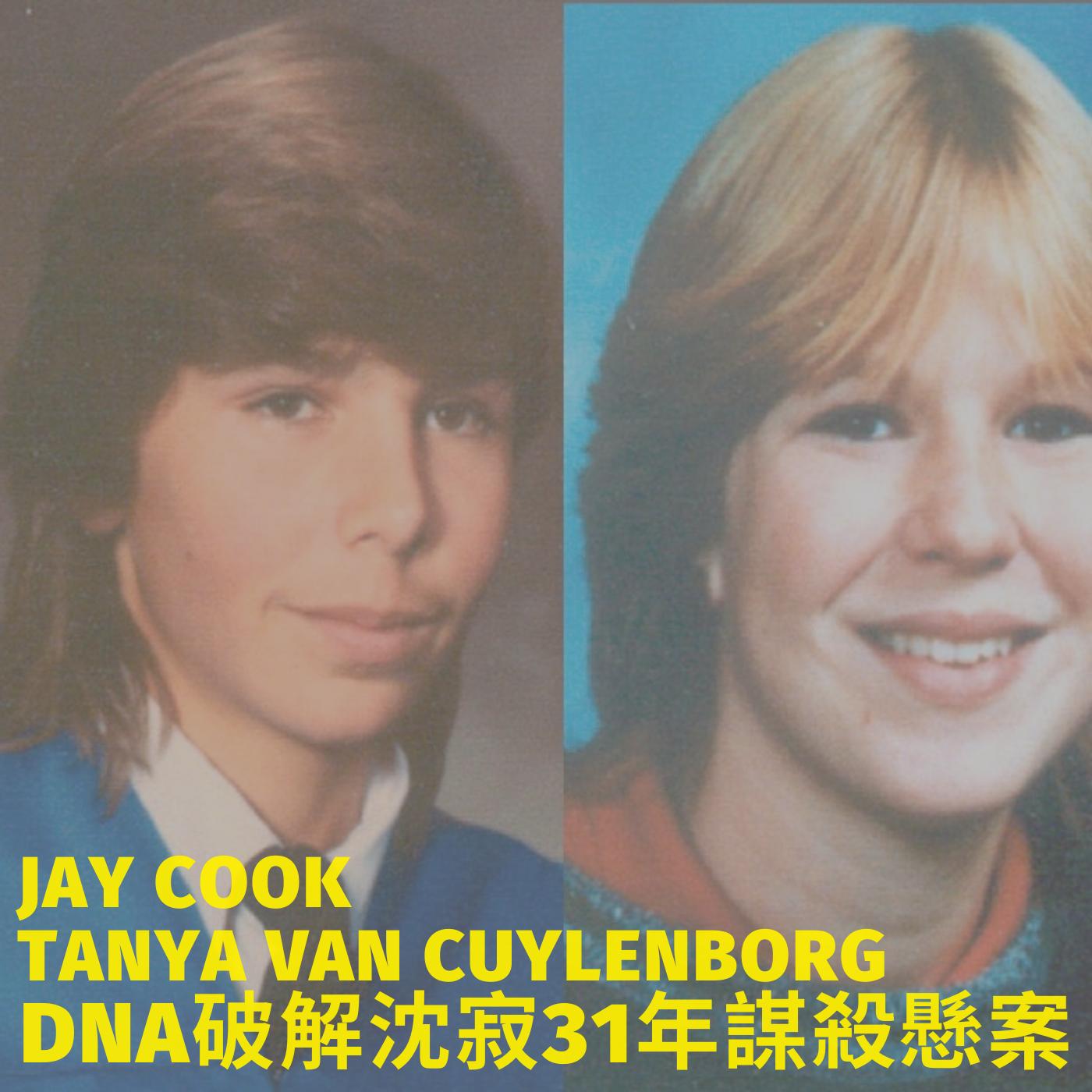 21.Jay Cook/Tanya Van Cuylenborg-科技進步成為破案高手?DNA破解沈寂31年懸案?