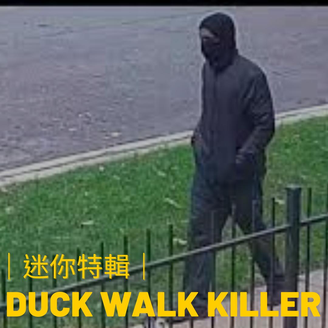 迷你特輯|Mini Episode|Duck Walk Killer|外八殺手