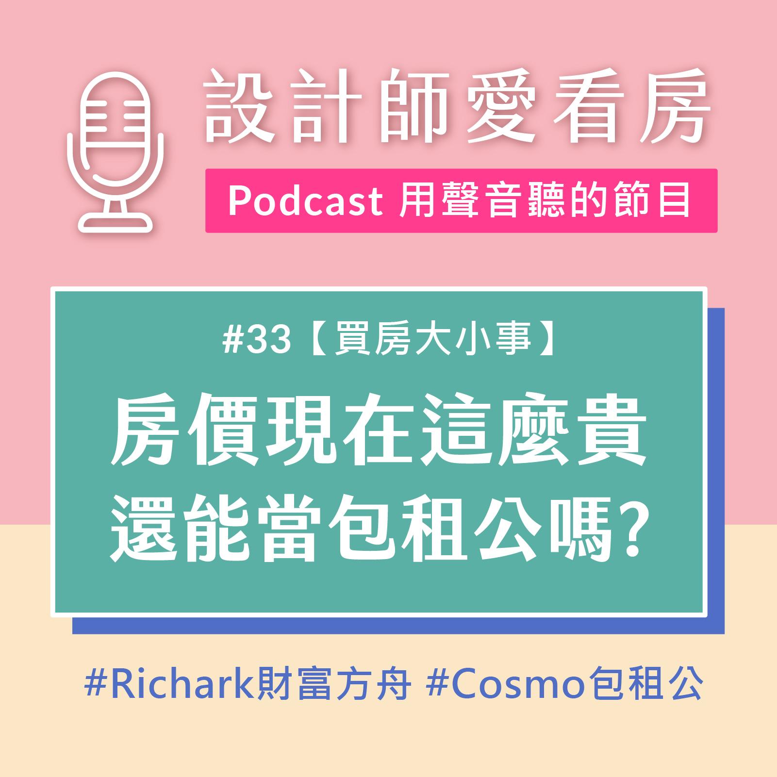 #33 房價現在這麼貴!還有機會當包租公嗎? Ft.RICHARK財富方舟創辦人Cosmo
