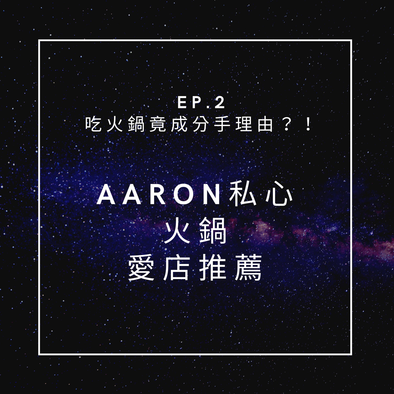 Ep.2:「吃火鍋」竟是導致分手的最後原因?! Aaron究竟多愛吃鍋?