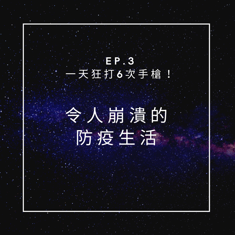 Ep.3-2:【不吐不快】節目開播大突破—— 聽眾call in 啦!
