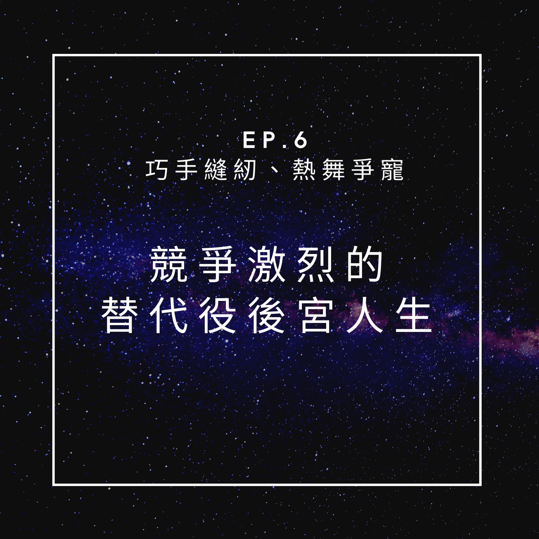 Ep.6-2:【不吐不快】歡迎來到坐馬蓋,我們是《海外臺人首選交流平台》
