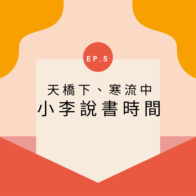 Ep.5:直銷詐騙、合唱熱舞、公然護膚,這年頭要在星巴克安靜讀書為什麼這麼難?!