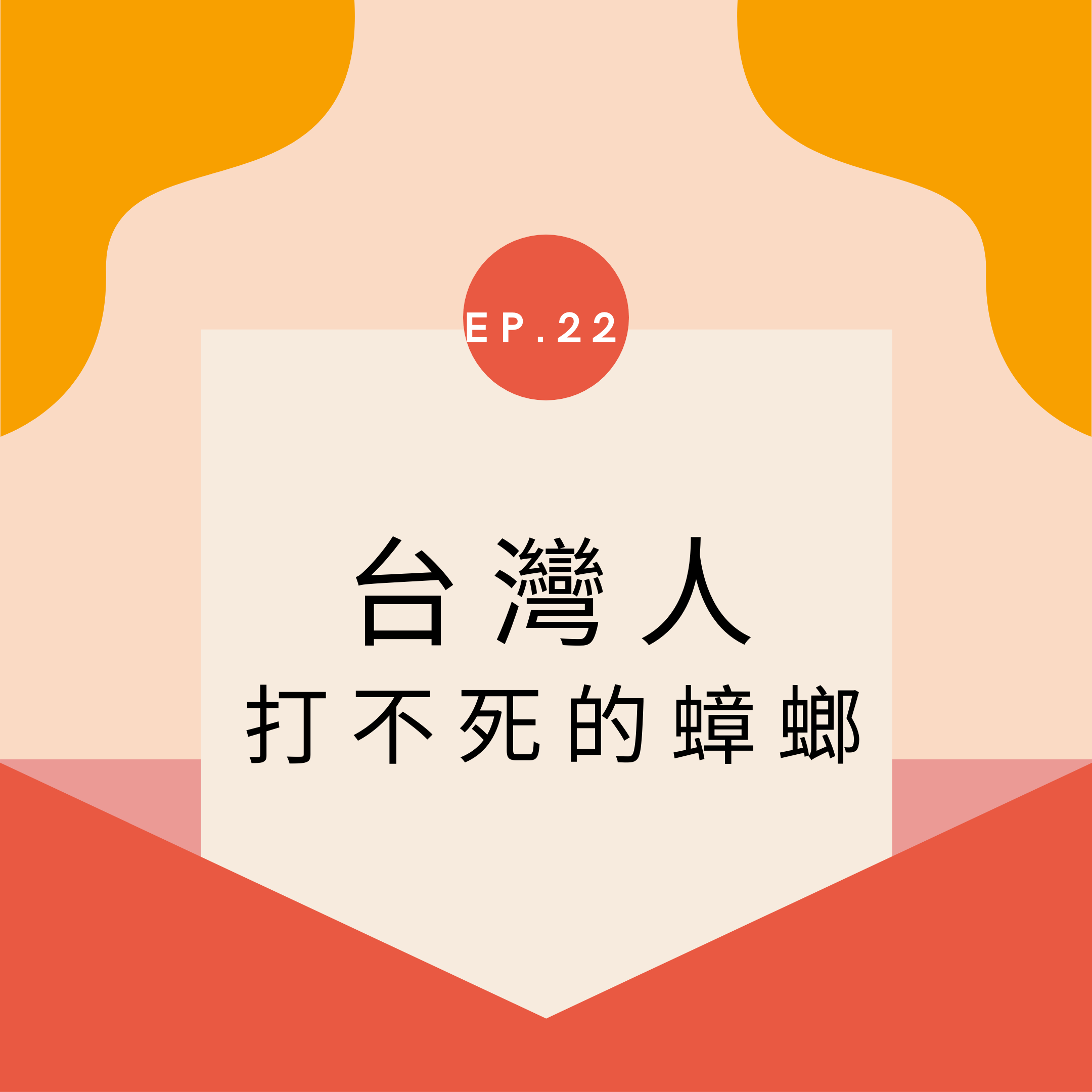 Ep.22:奧運落幕,坐馬蓋登場---台灣人都是打不死的蟑螂!