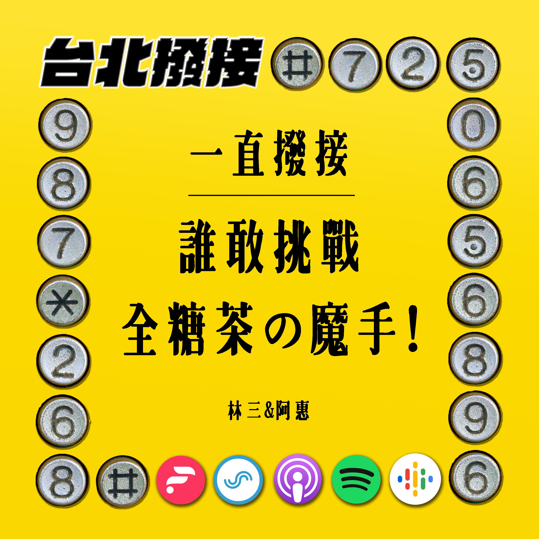 【一直撥接】誰敢挑戰全糖茶の魔手!(林三&阿惠)