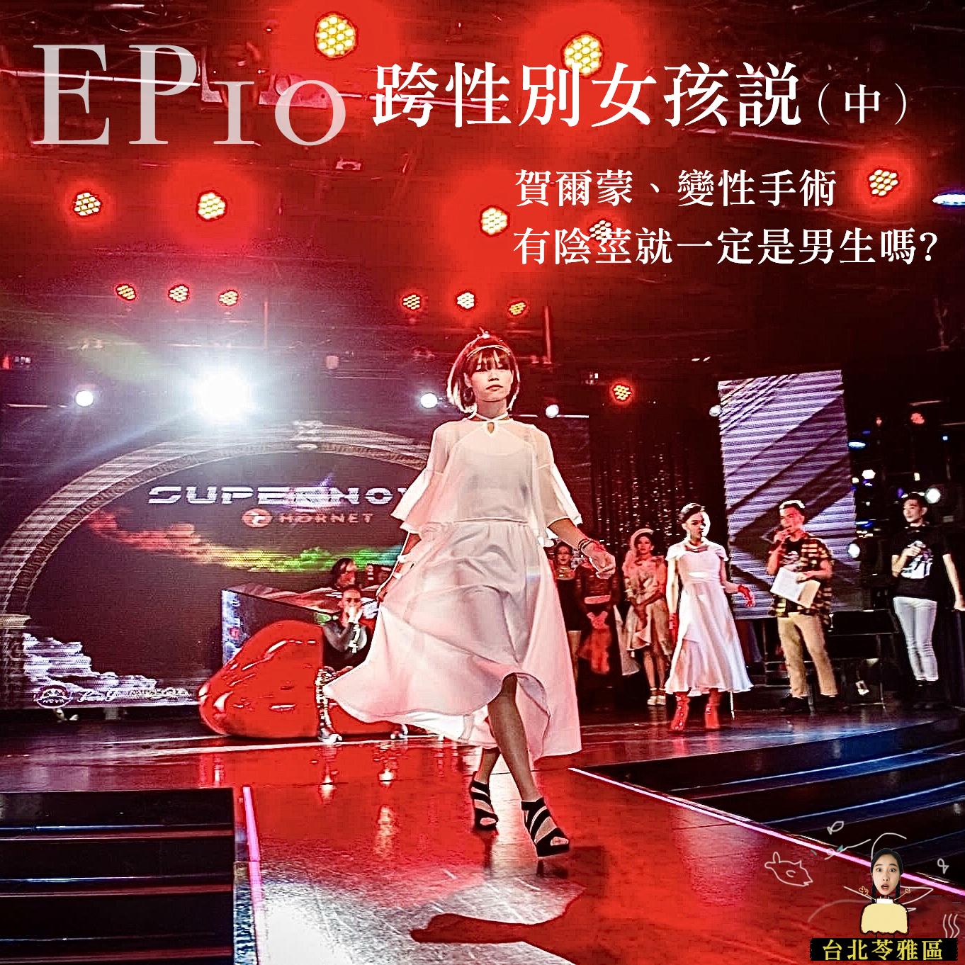 Ep10|異言堂|跨性別女孩說(中),賀爾蒙,變性手術,有陰莖就一定是男生嗎?