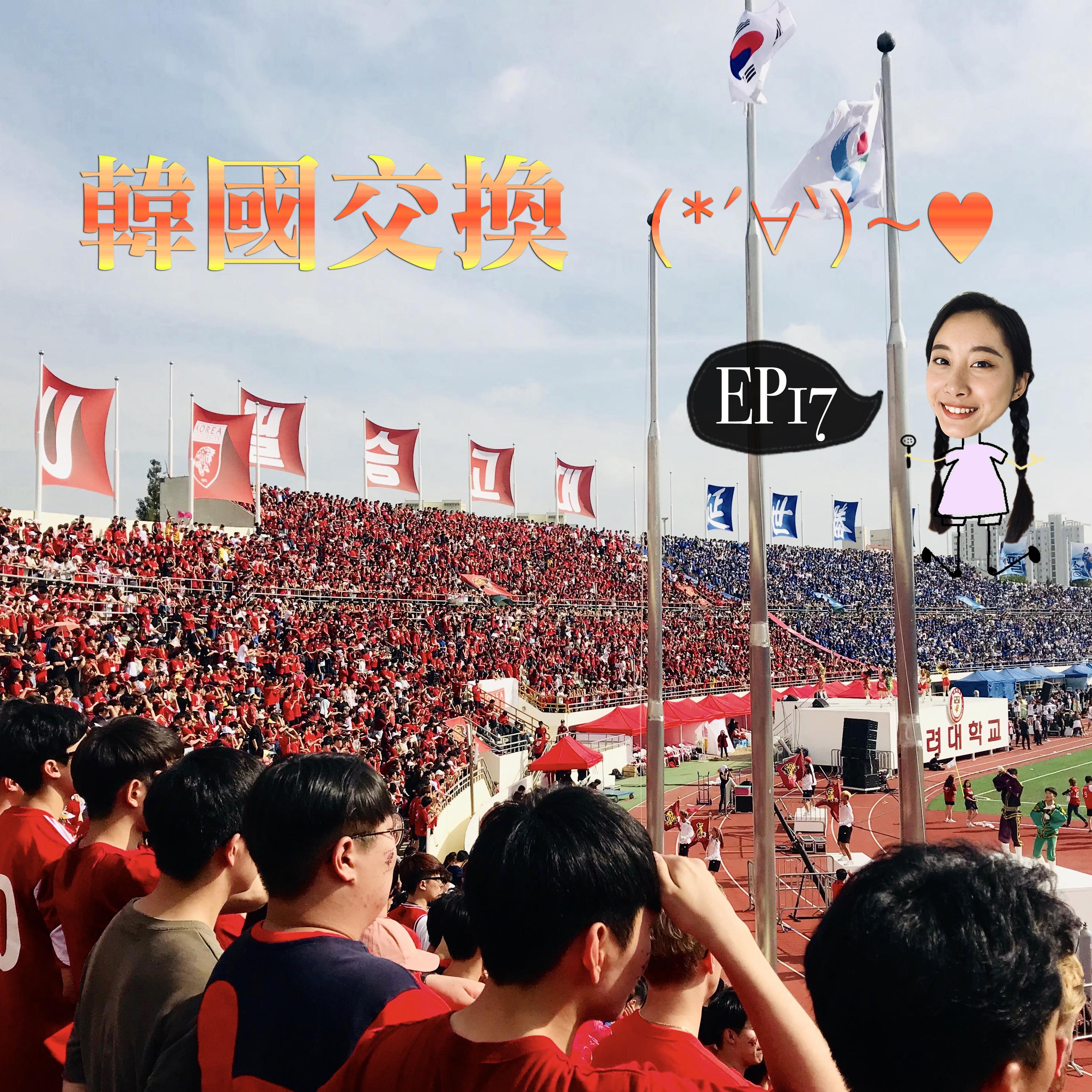 Ep17 海漂系 韓國交換,校際聯賽封街狂歡,整形街,反同文化,速食愛情,地獄考試院