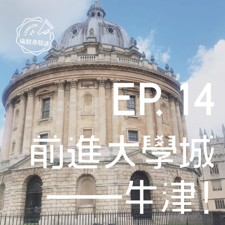 EP.14|旅行二三事:前進大學城——牛津!