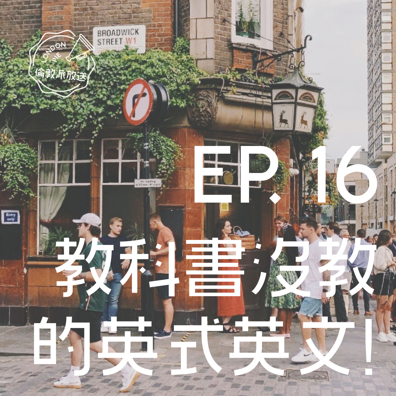 EP.16|旅行二三事:如何在英國正確道歉?教科書沒教的英式英文!