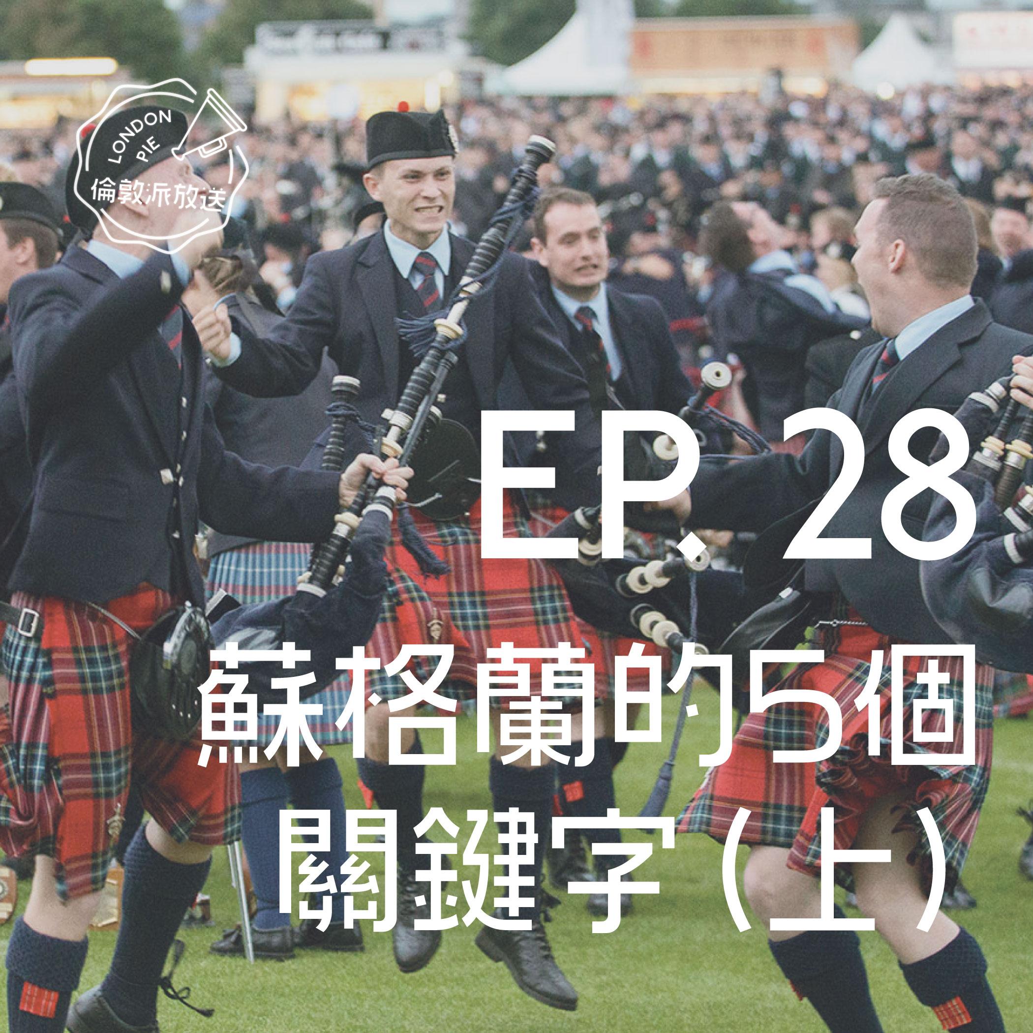 EP.28|文化慢遊:蘇格蘭的五個關鍵字(上)風笛與蘇格蘭裙